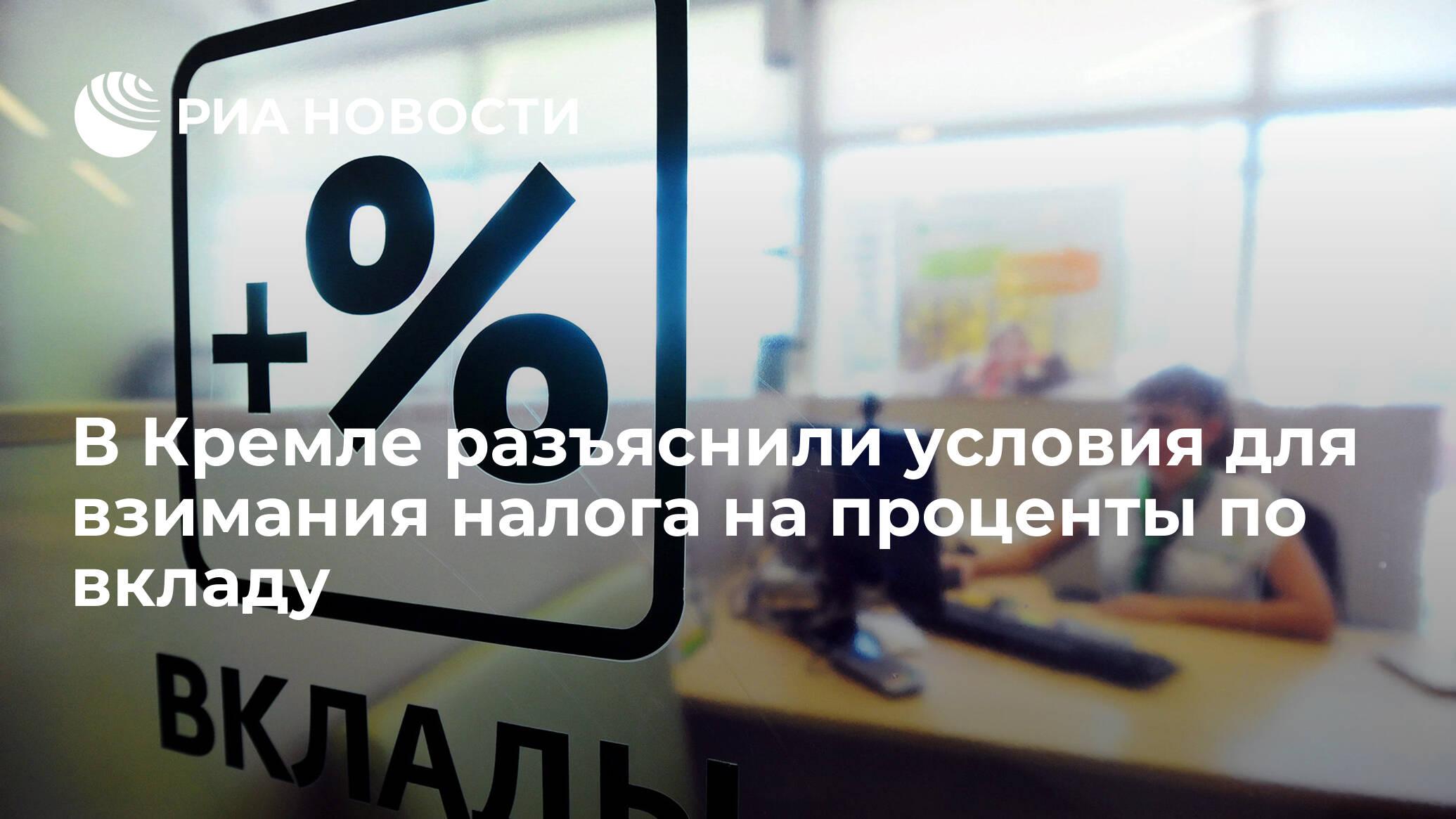 В Кремле разъяснили, когда с дохода по вкладу будут взимать 13%