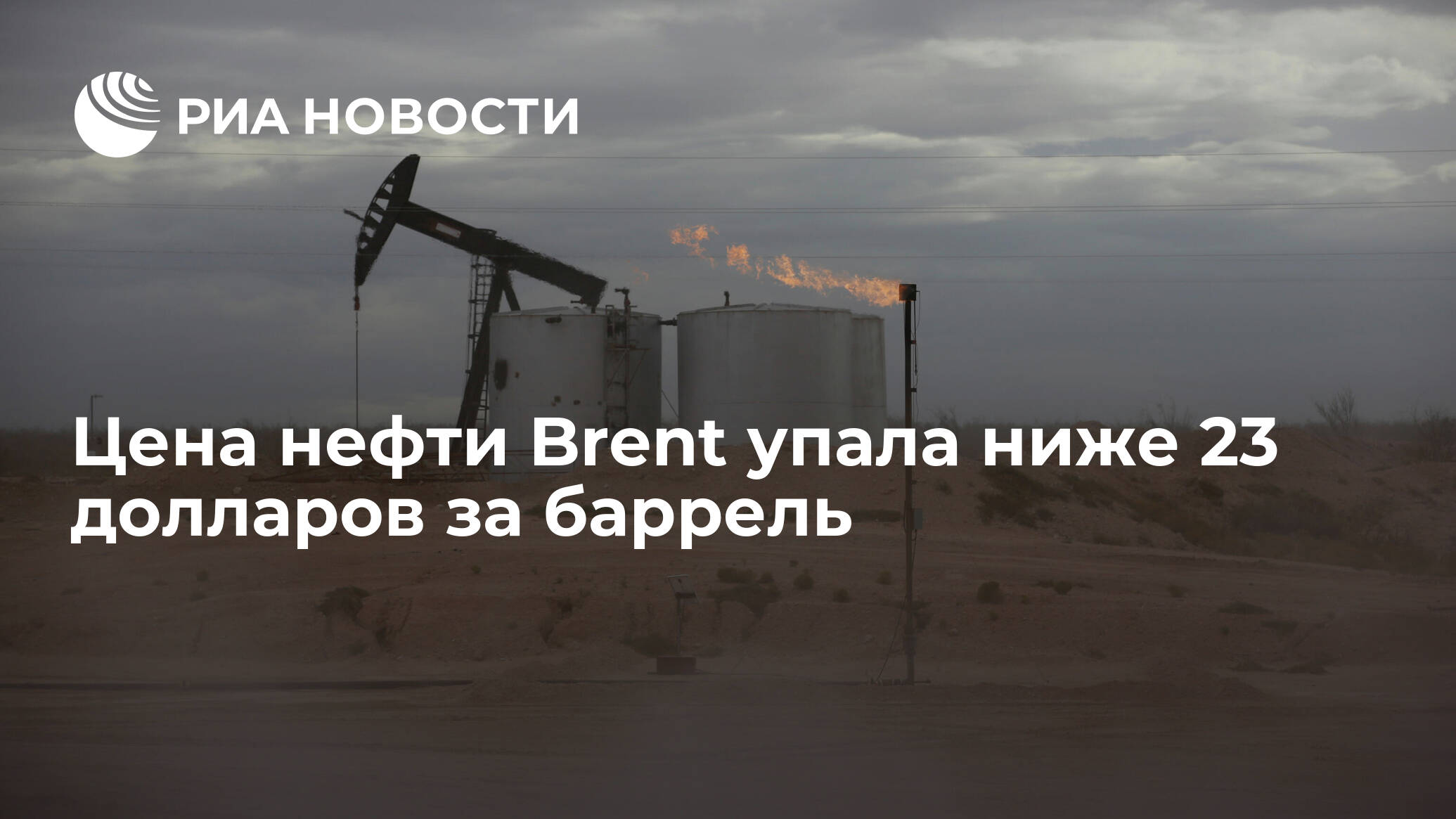 Цена нефти Brent упала ниже 23 долларов за баррель