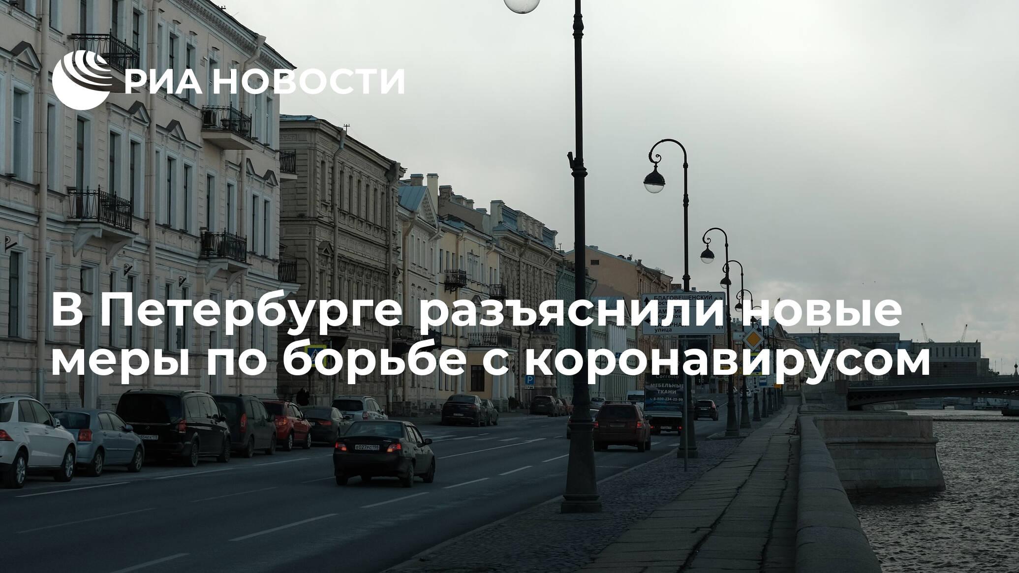 В Петербурге разъяснили новые меры по борьбе с коронавирусом