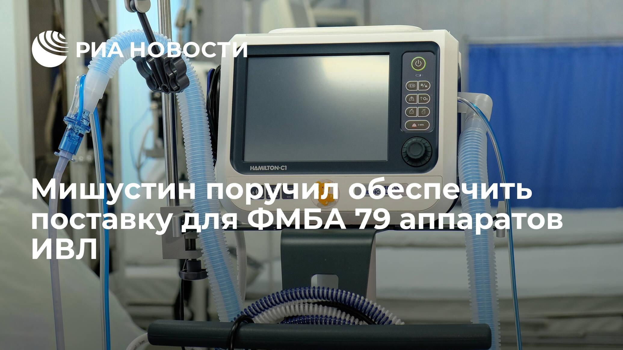 Мишустин поручил обеспечить поставку для ФМБА 79 аппаратов ИВЛ