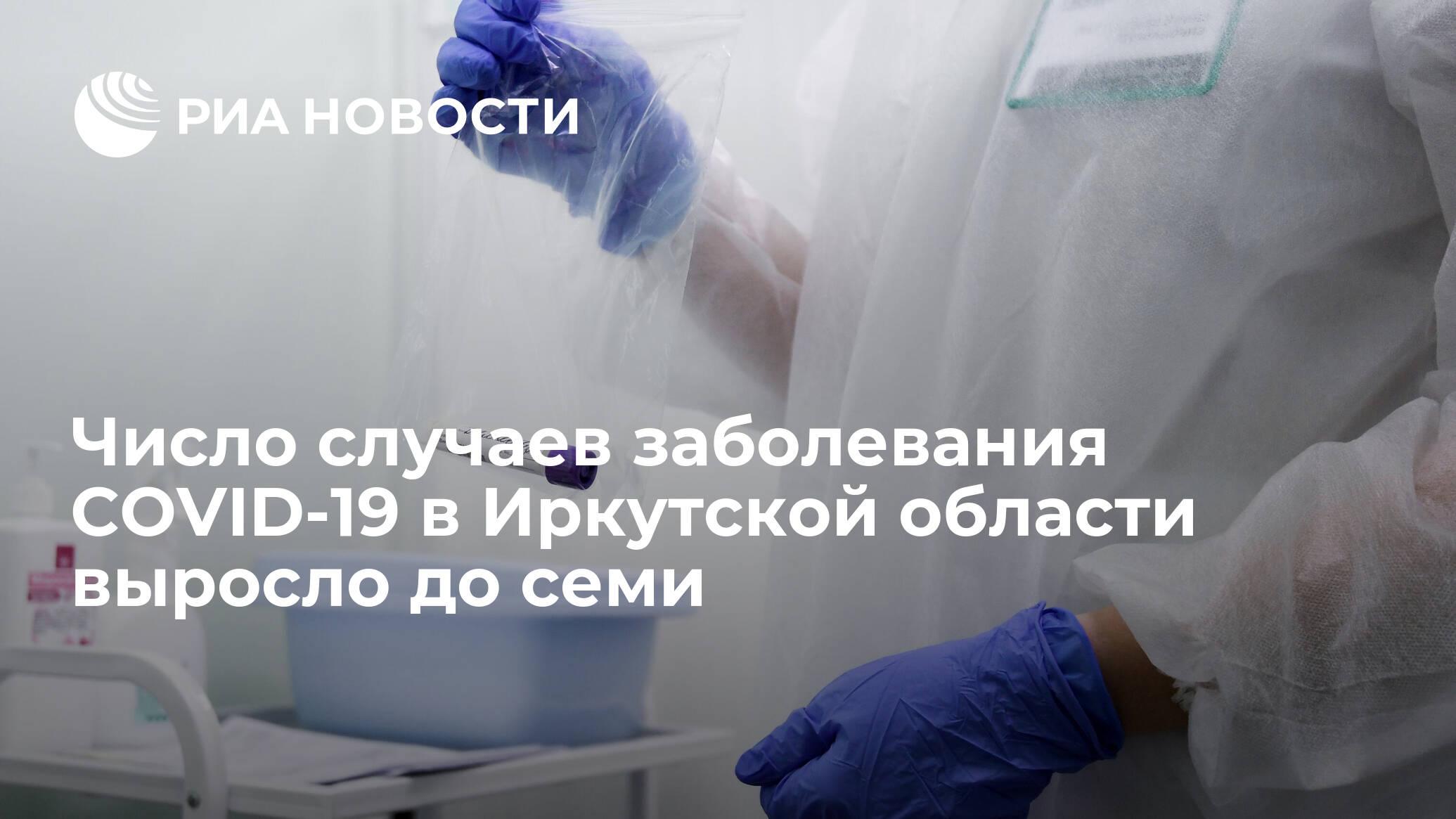 Число случаев заболевания COVID-19 в Иркутской области выросло...