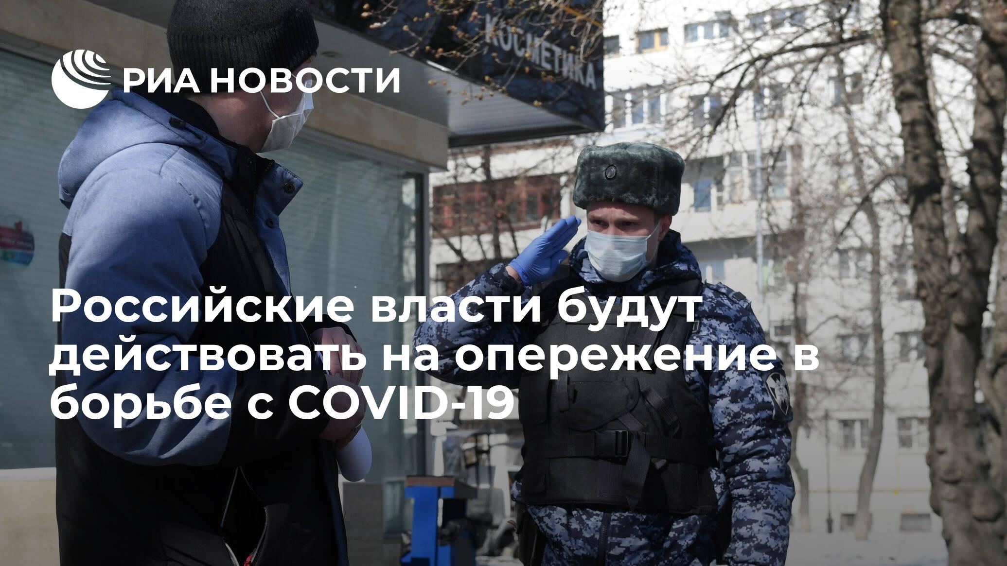Российские власти будут действовать на опережение в борьбе с COVID-19
