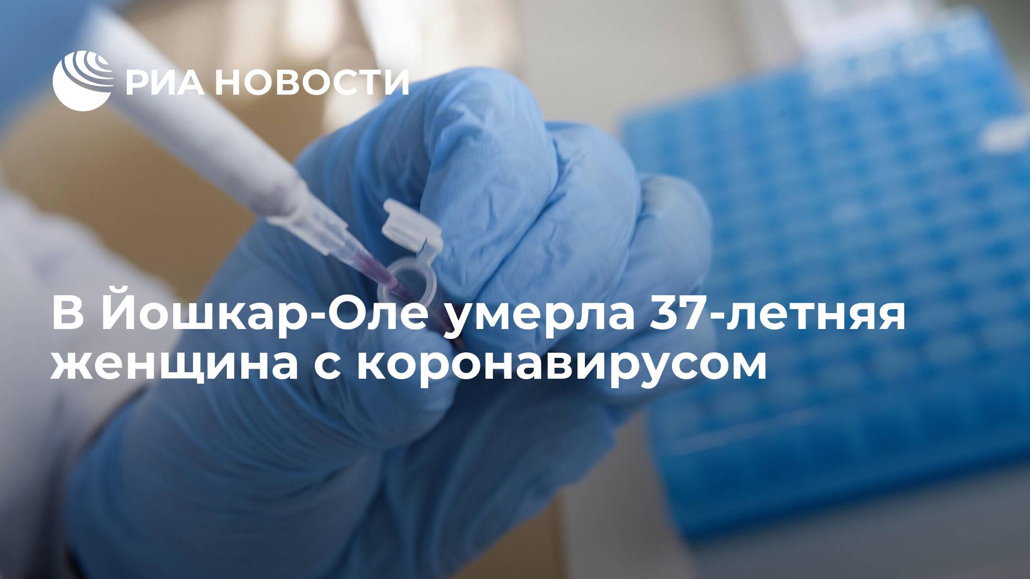 В Йошкар-Оле умерла 37-летняя женщина с коронавирусом
