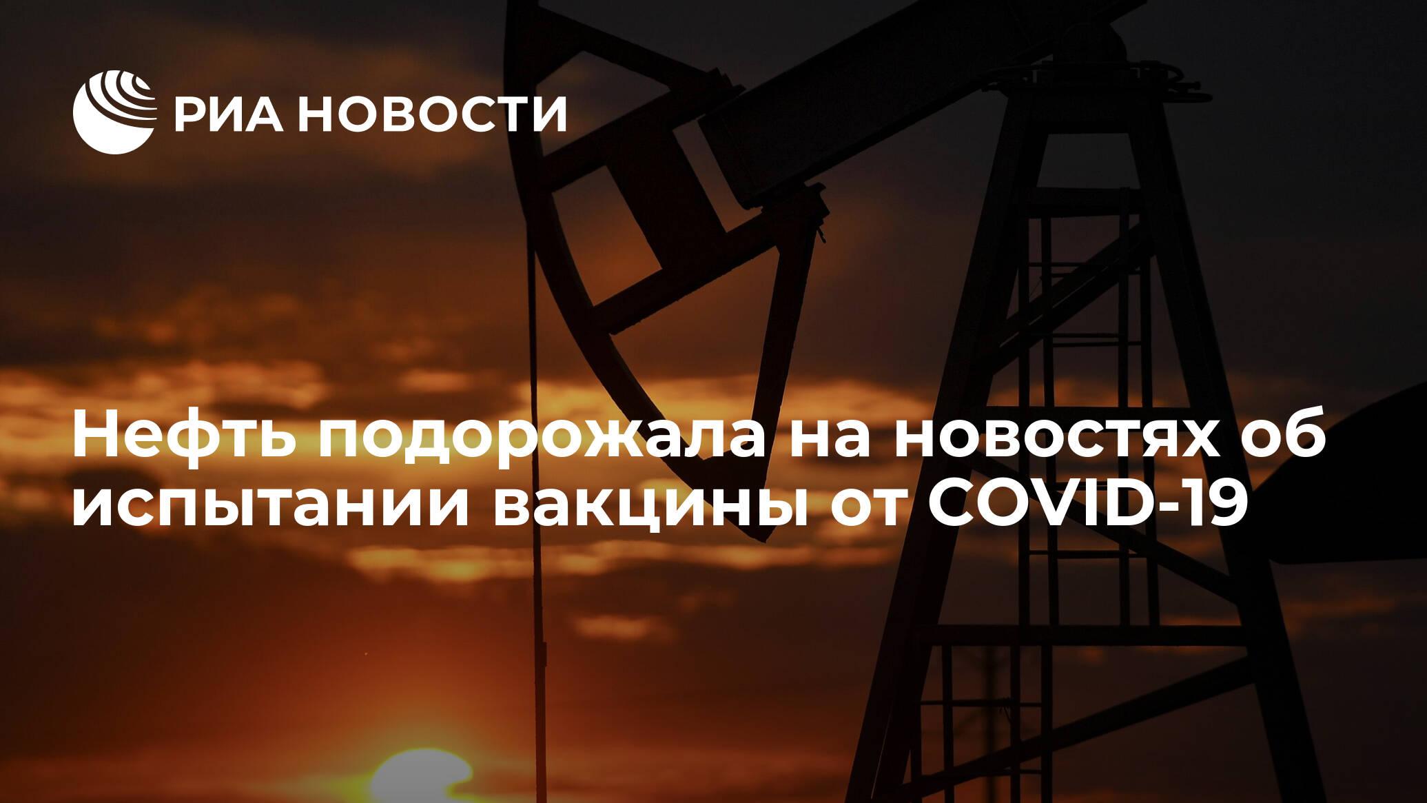 Нефть подорожала на новостях об испытании вакцины от COVID-19 - РИА НОВОСТИ