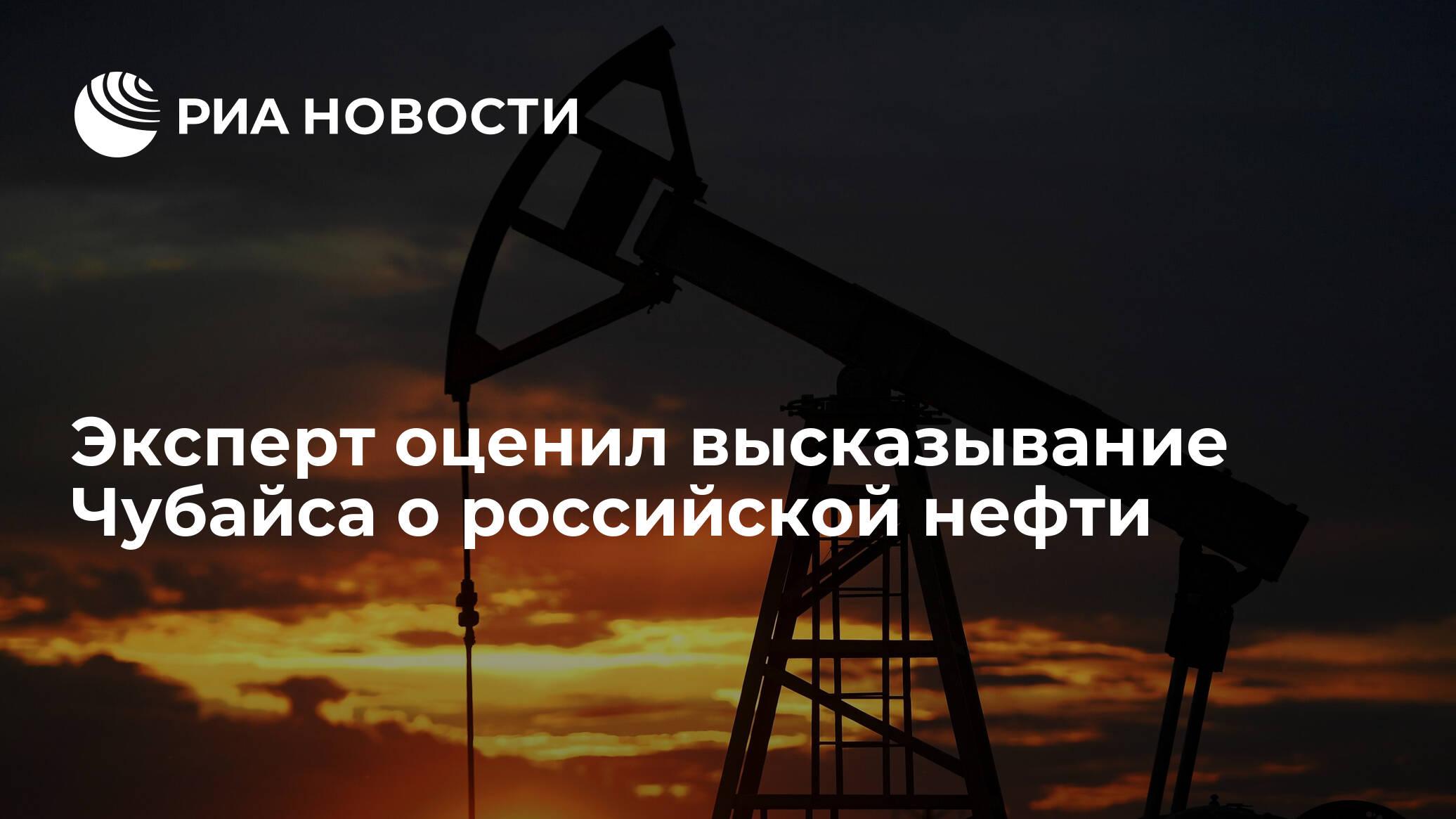 Эксперт оценил высказывание Чубайса о российской нефти - РИА НОВОСТИ