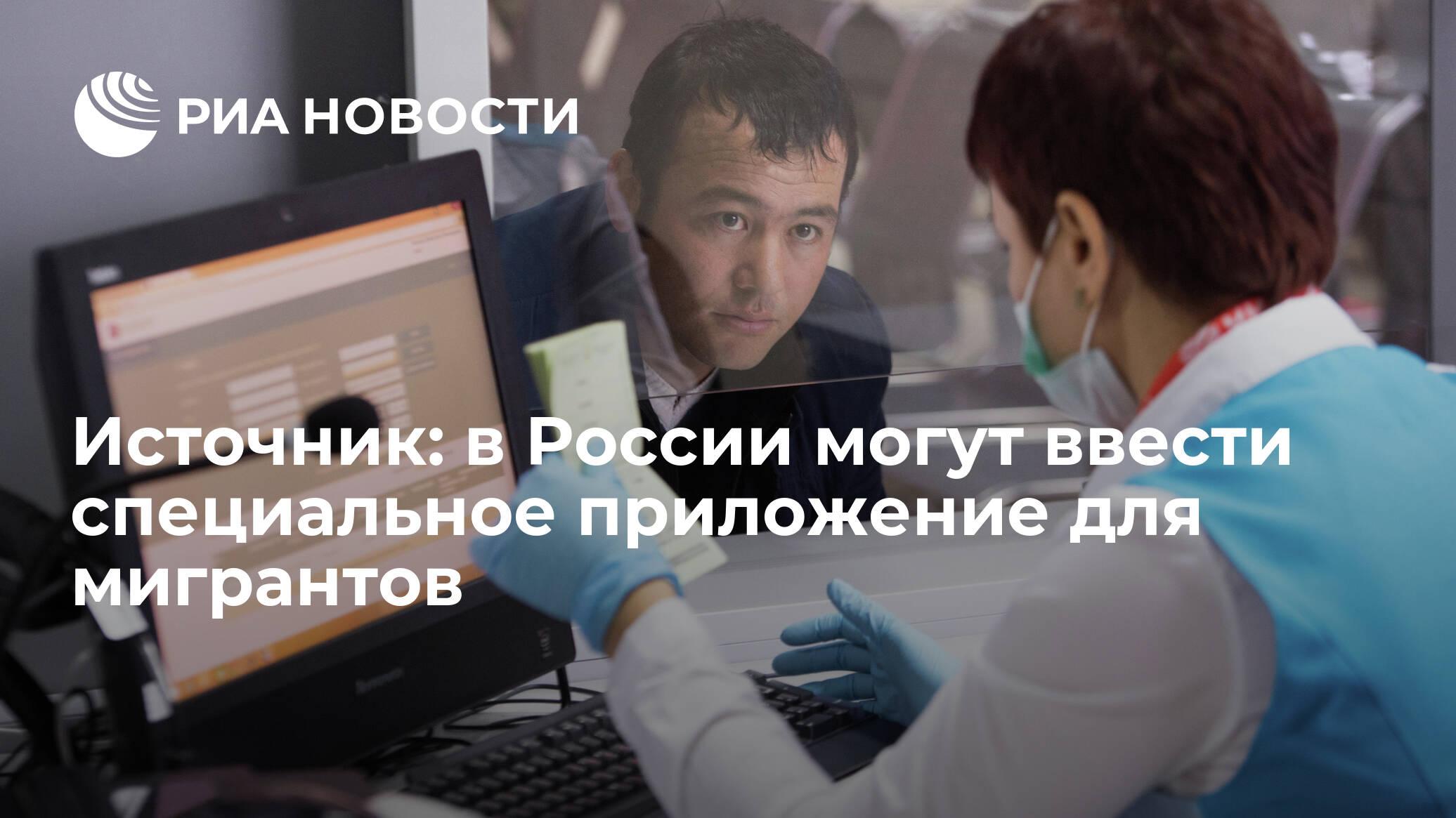 Источник: в России могут ввести специальное приложение для мигрантов