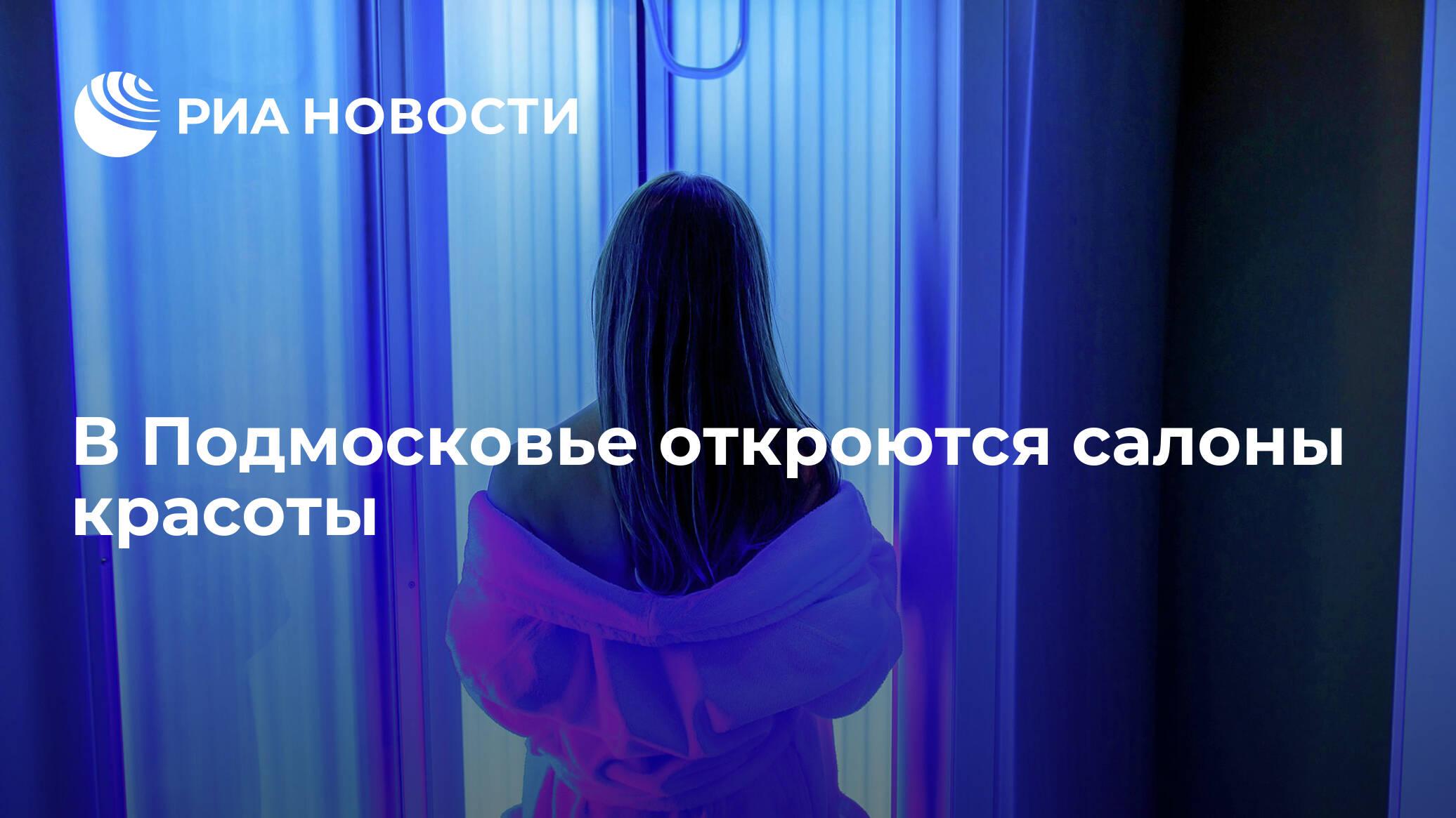 В Подмосковье откроются салоны красоты
