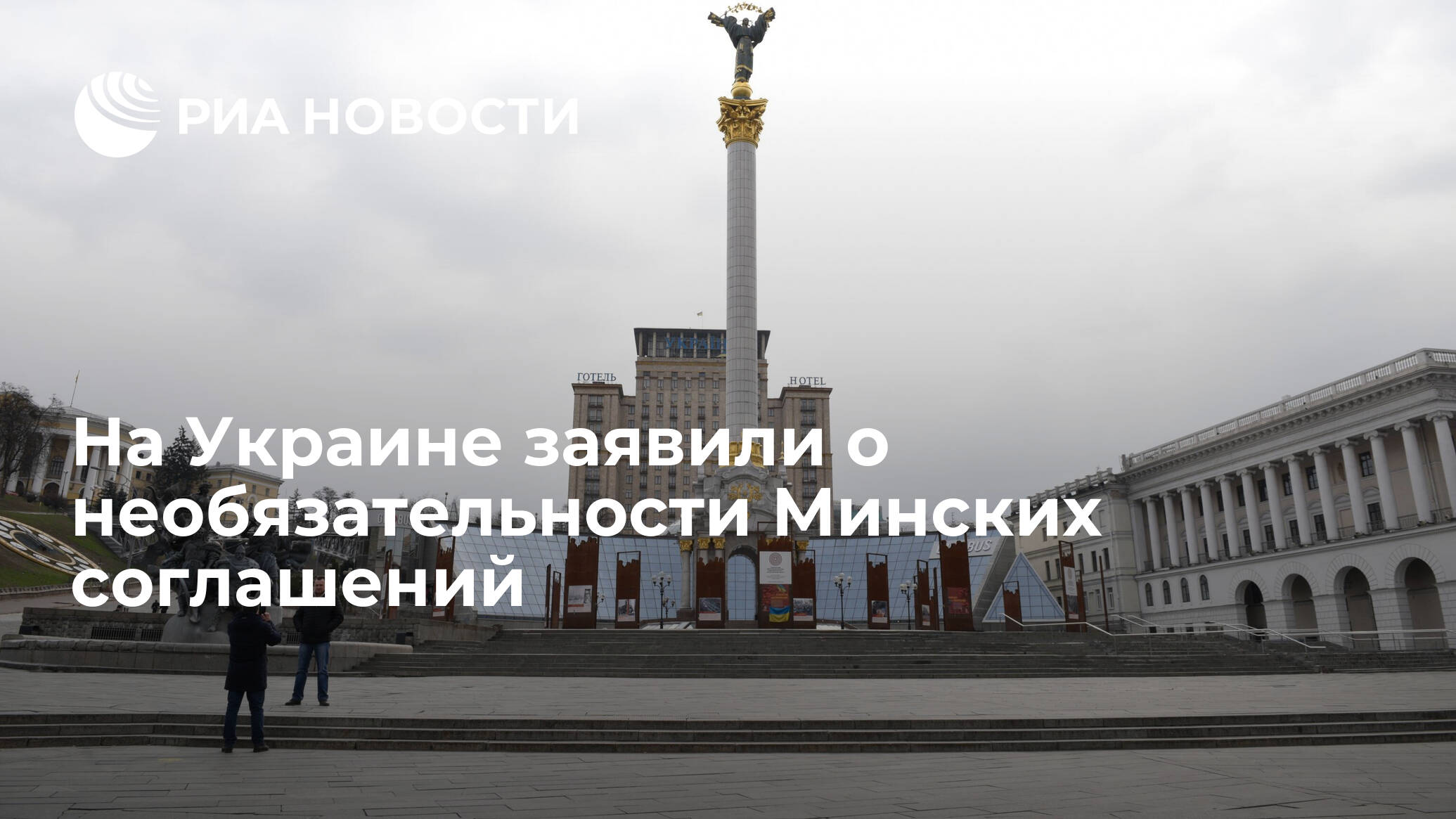На Украине заявили о необязательности Минских соглашений