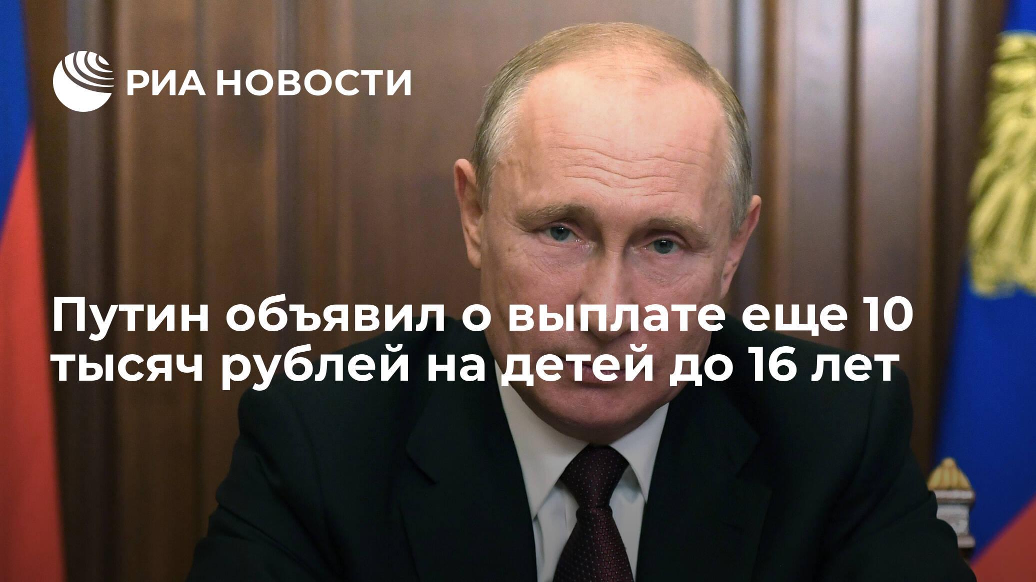 Путин предложил выплатить еще по 10 тысяч рублей на детей до 16 лет