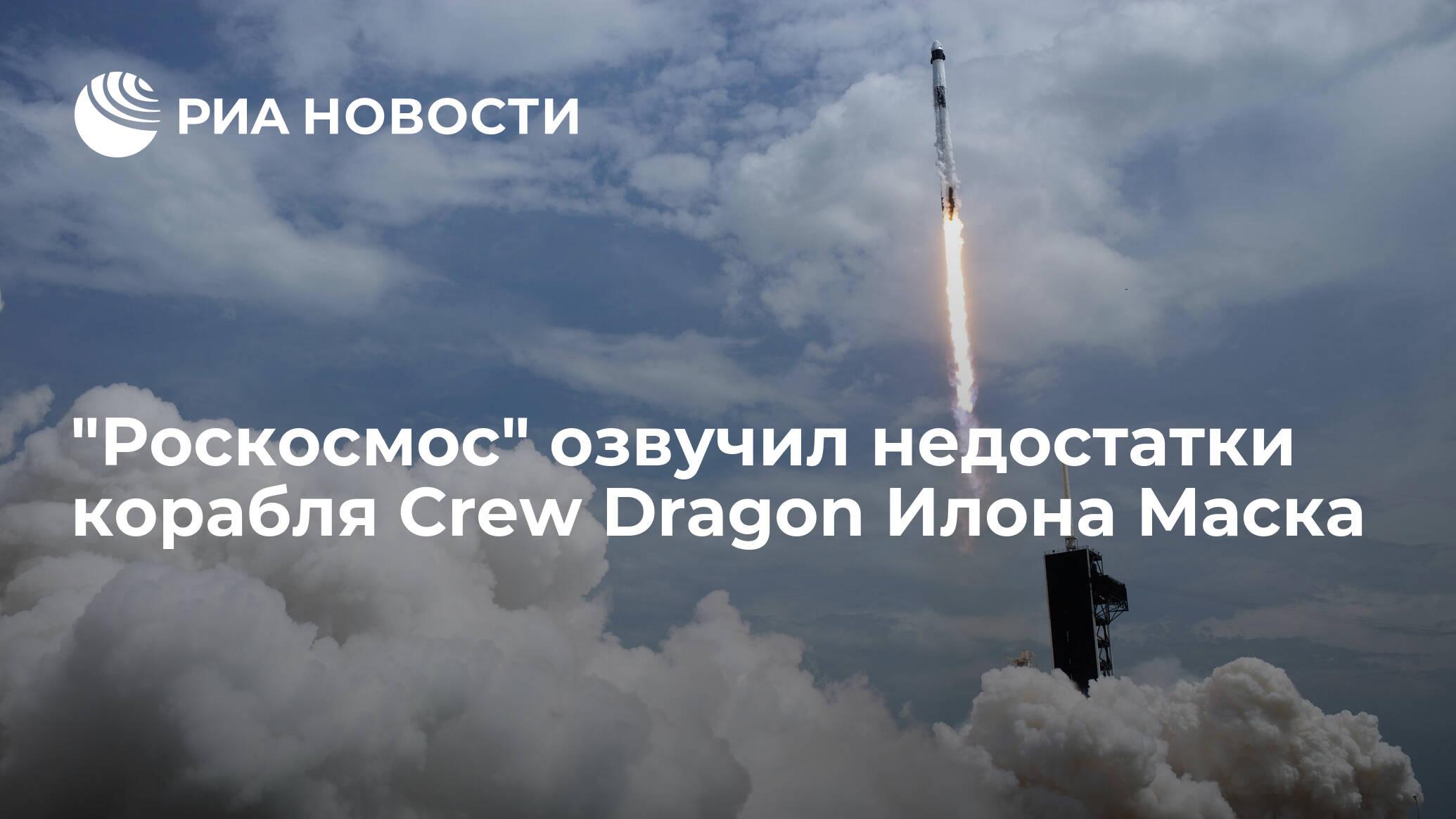 """""""Роскосмос"""" озвучил недостатки корабля Crew Dragon Илона Маска - РИА Новости, 27.06.2020"""