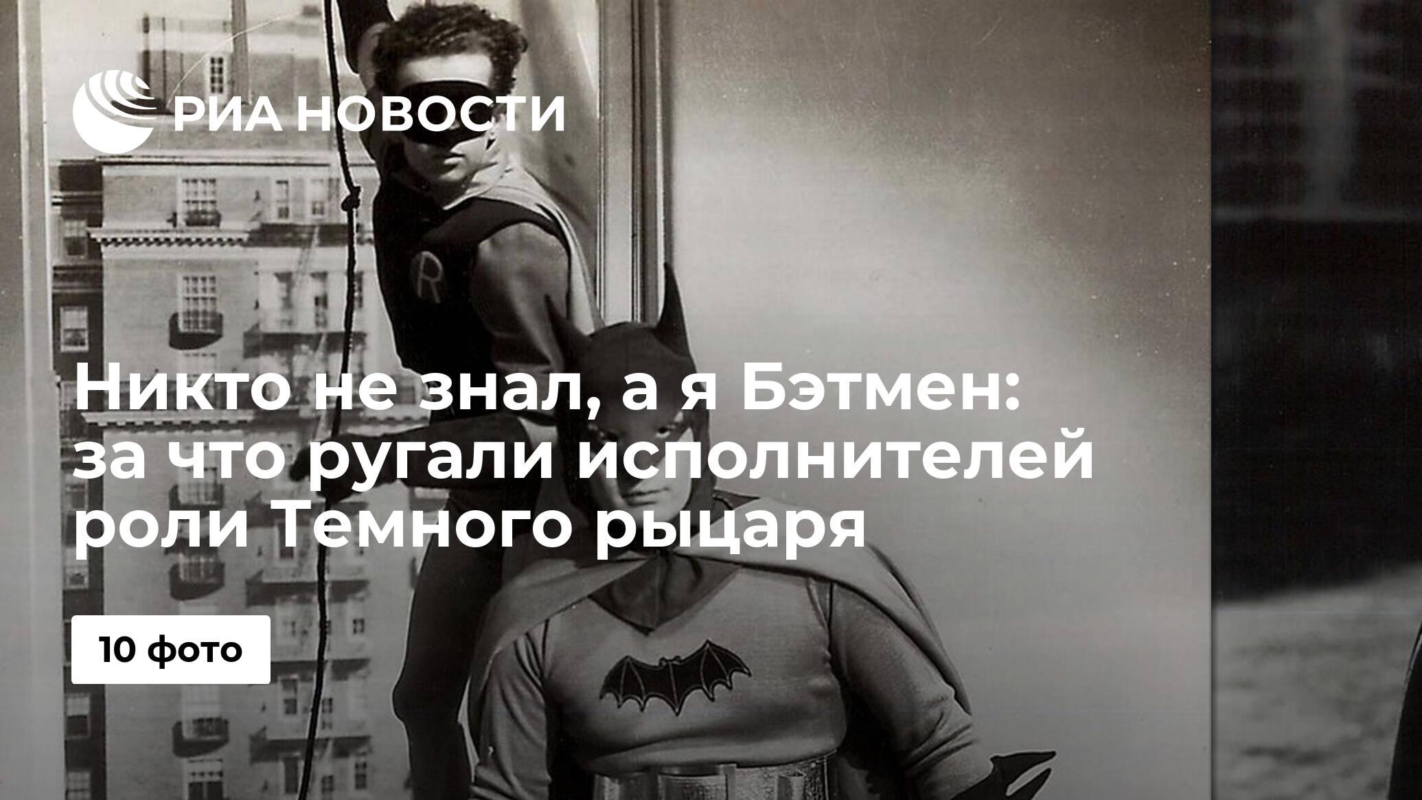 Никто не знал, а я Бэтмен: за что ругали исполнителей роли Темного рыцаря