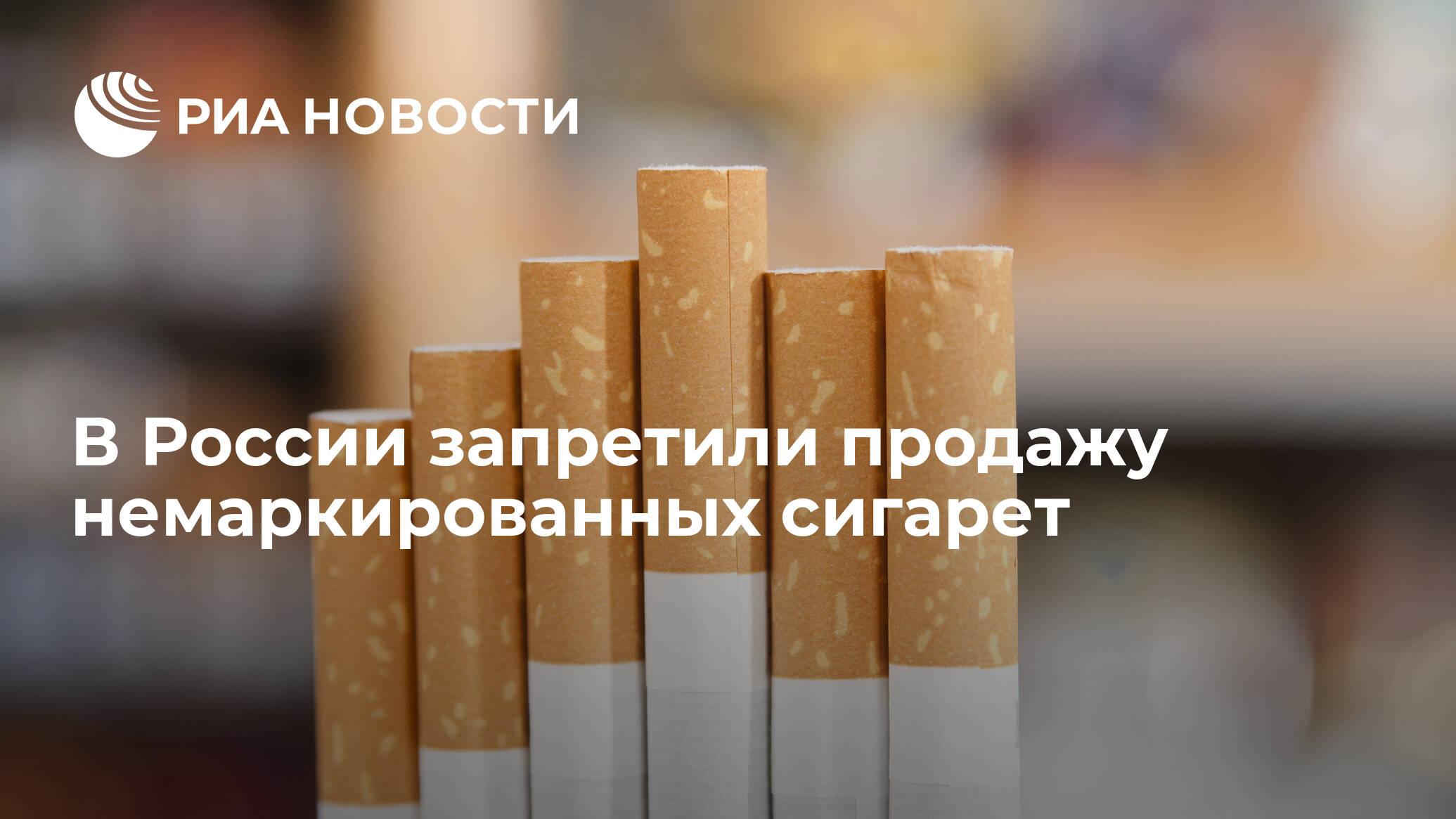 В россии запретят продажу табачных изделий магазин табачных изделии