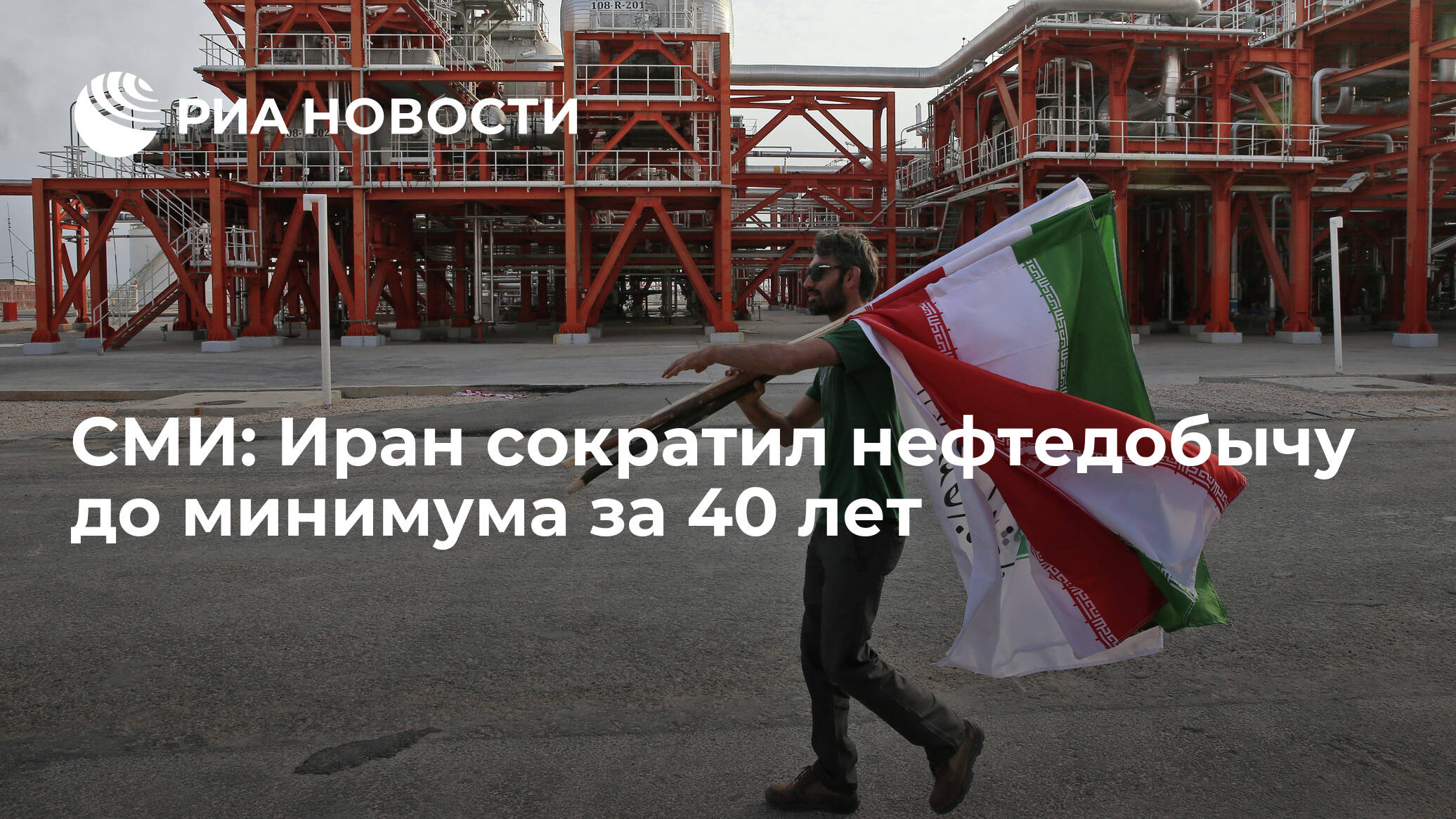 СМИ: Иран сократил нефтедобычу до минимума за 40 лет