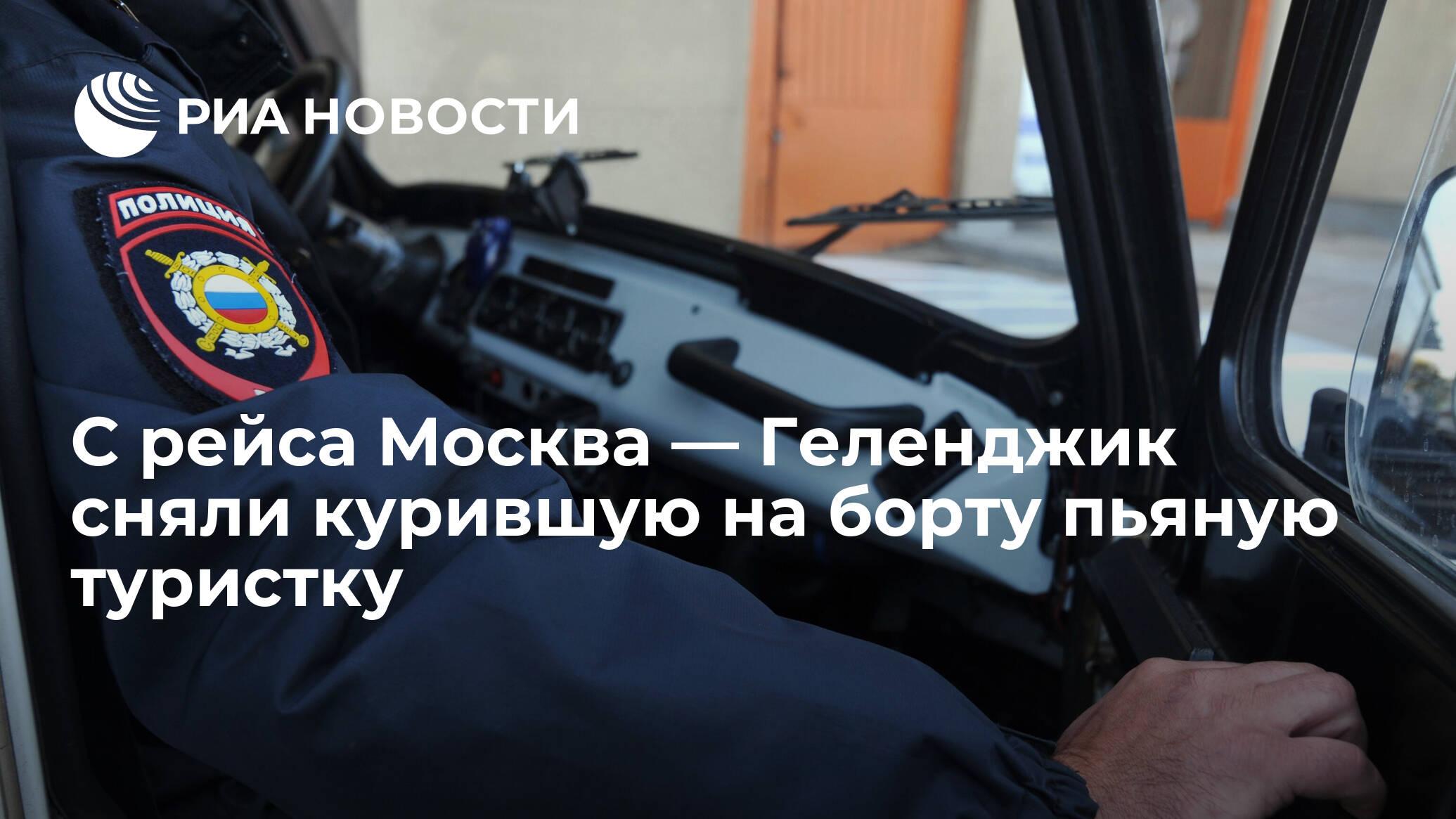 С рейса Москва — Геленджик сняли курившую на борту пьяную туристку