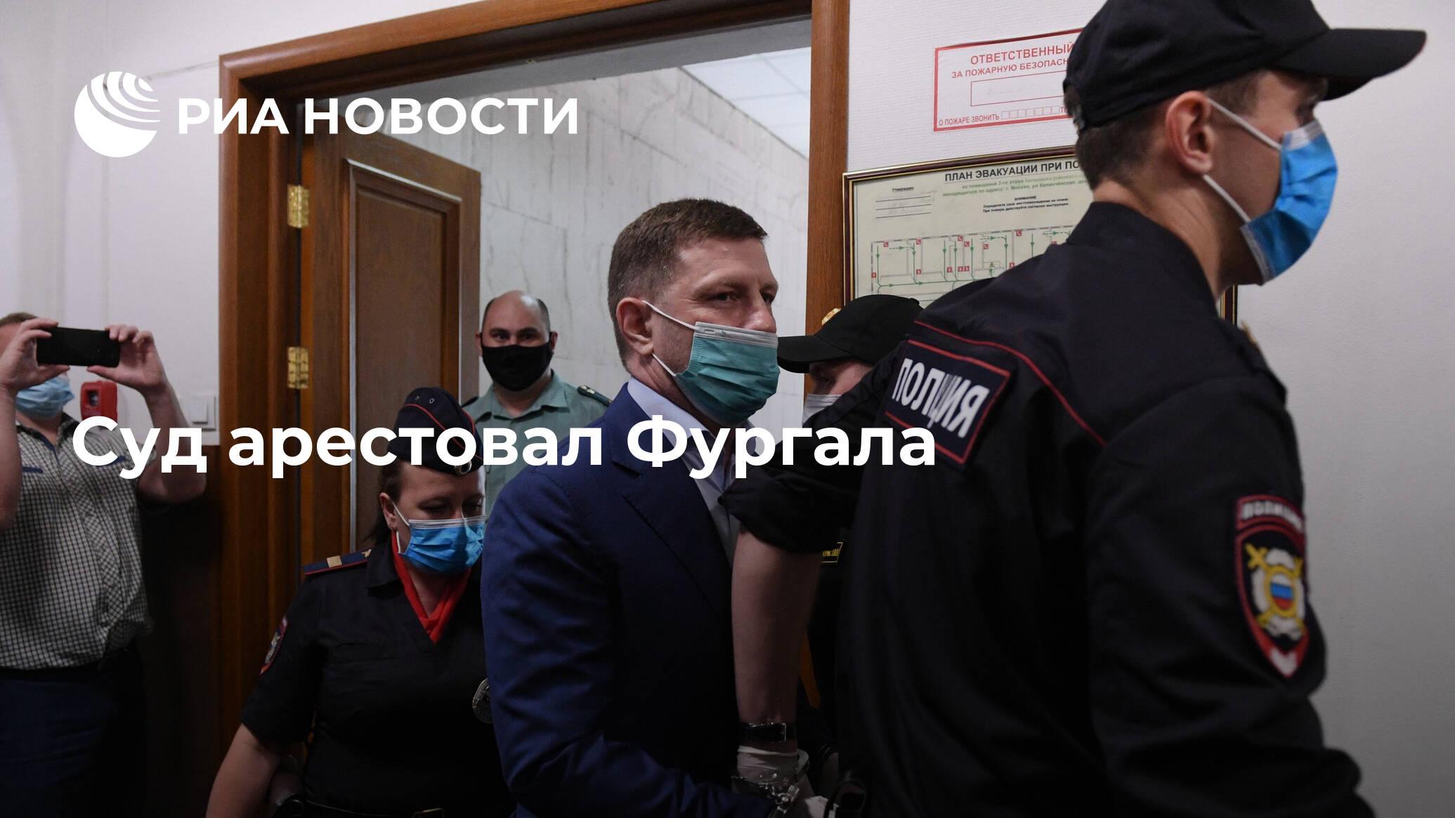 Суд арестовал Фургала