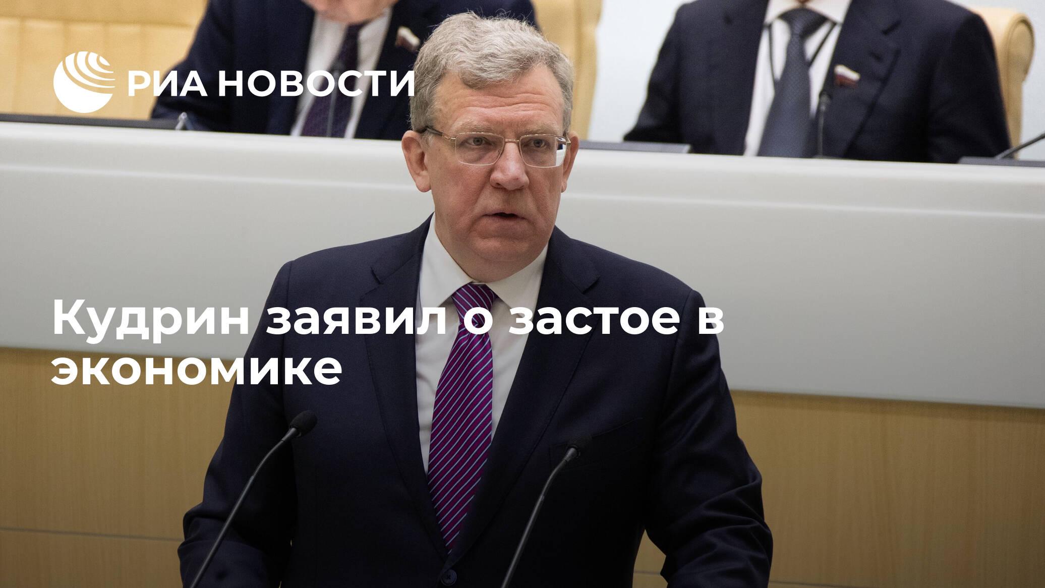 Российская экономика находится в состоянии застоя, заявил Кудрин