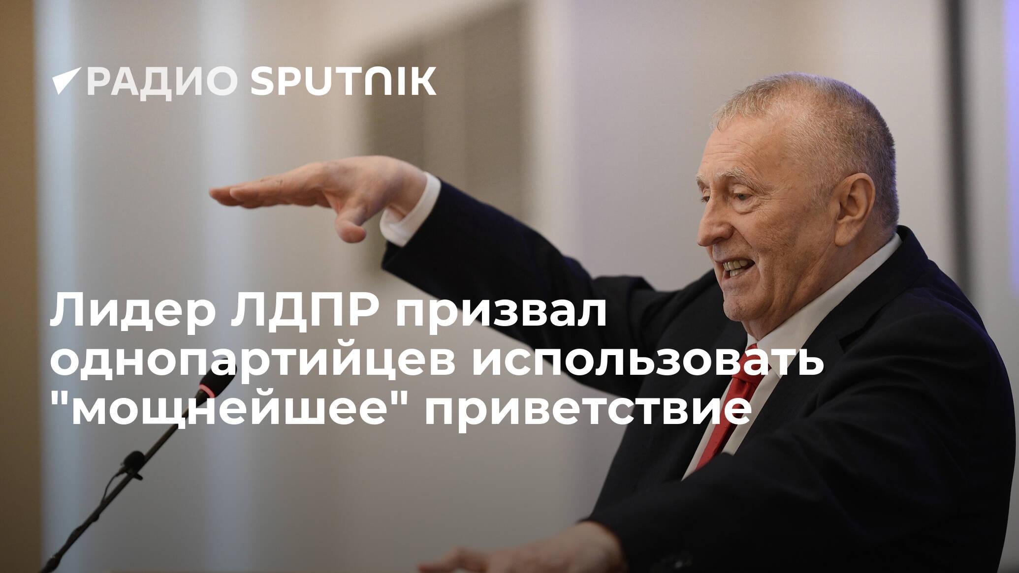 """Лидер ЛДПР призвал однопартийцев использовать """"мощнейшее"""" приветствие  - Радио Sputnik, 13.07.2020"""