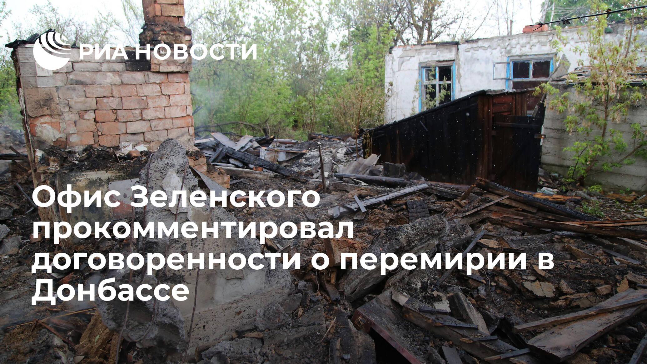 Офис Зеленского прокомментировал договоренности о перемирии в Донбассе