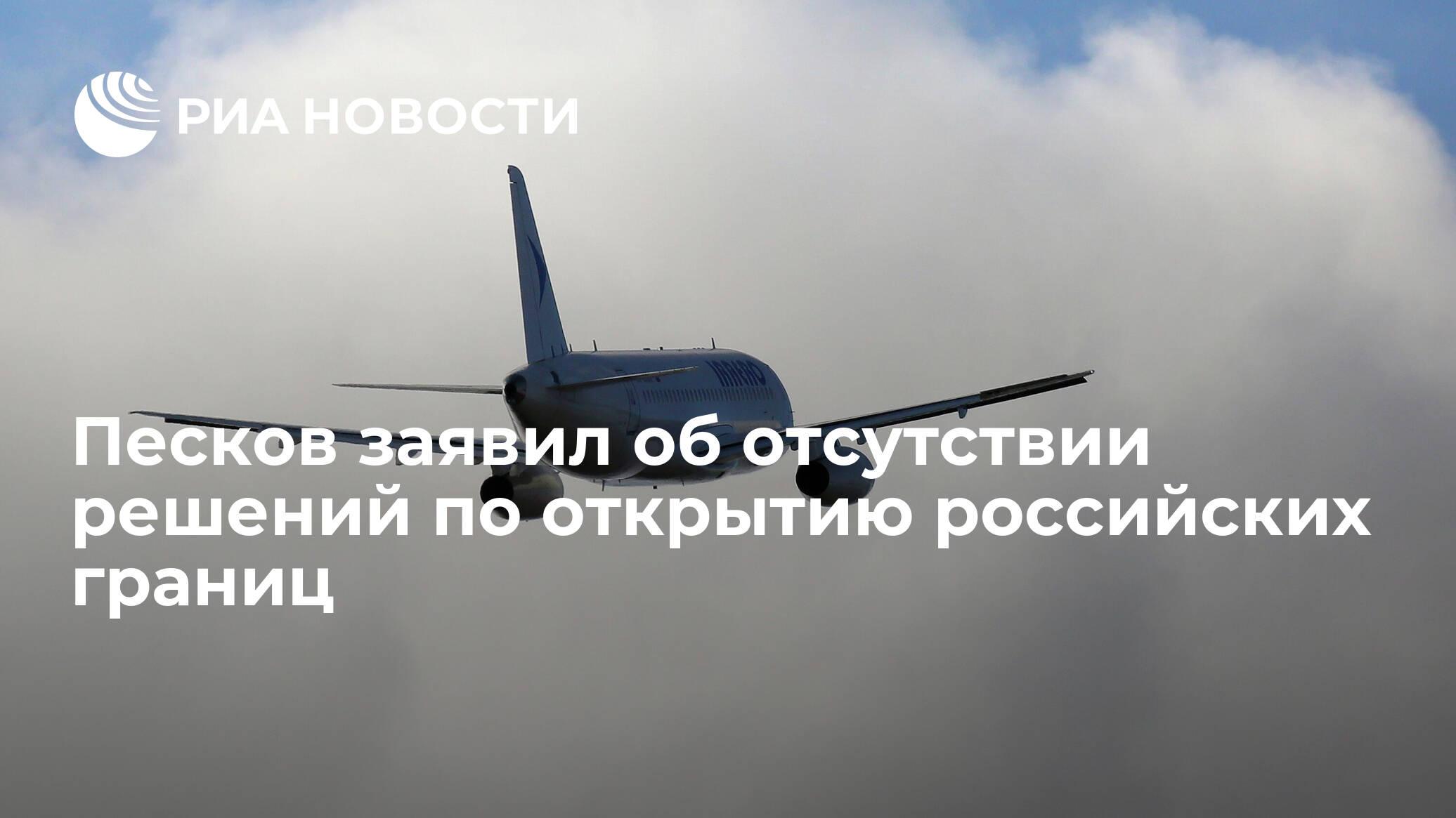 Песков заявил об отсутствии решений по открытию российских границ