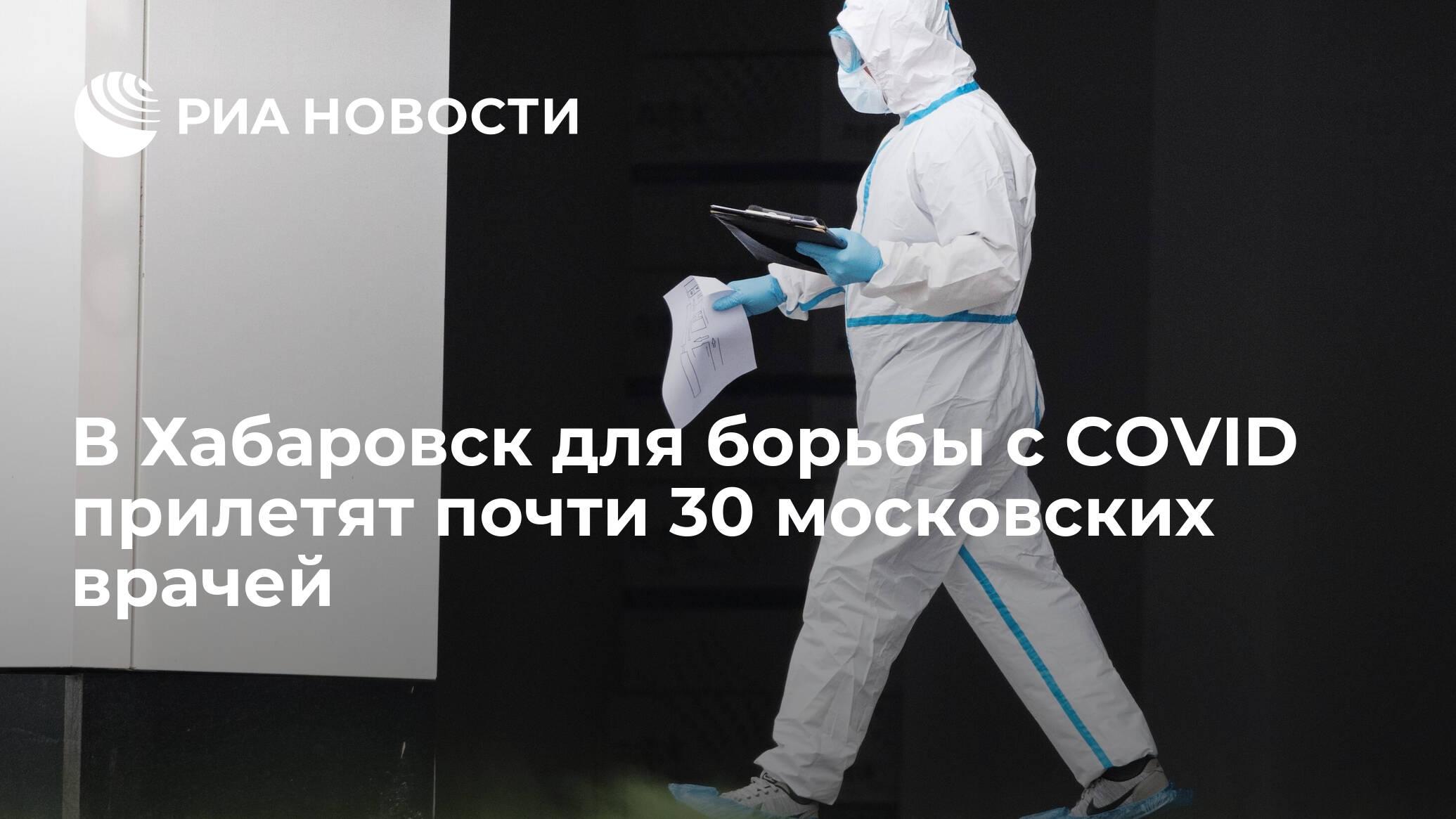 В Хабаровск для борьбы с COVID прилетят почти 30 московских врачей
