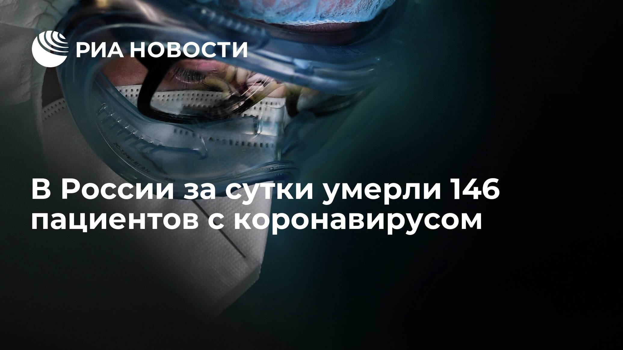 В России за сутки умерли 146 пациентов с коронавирусом