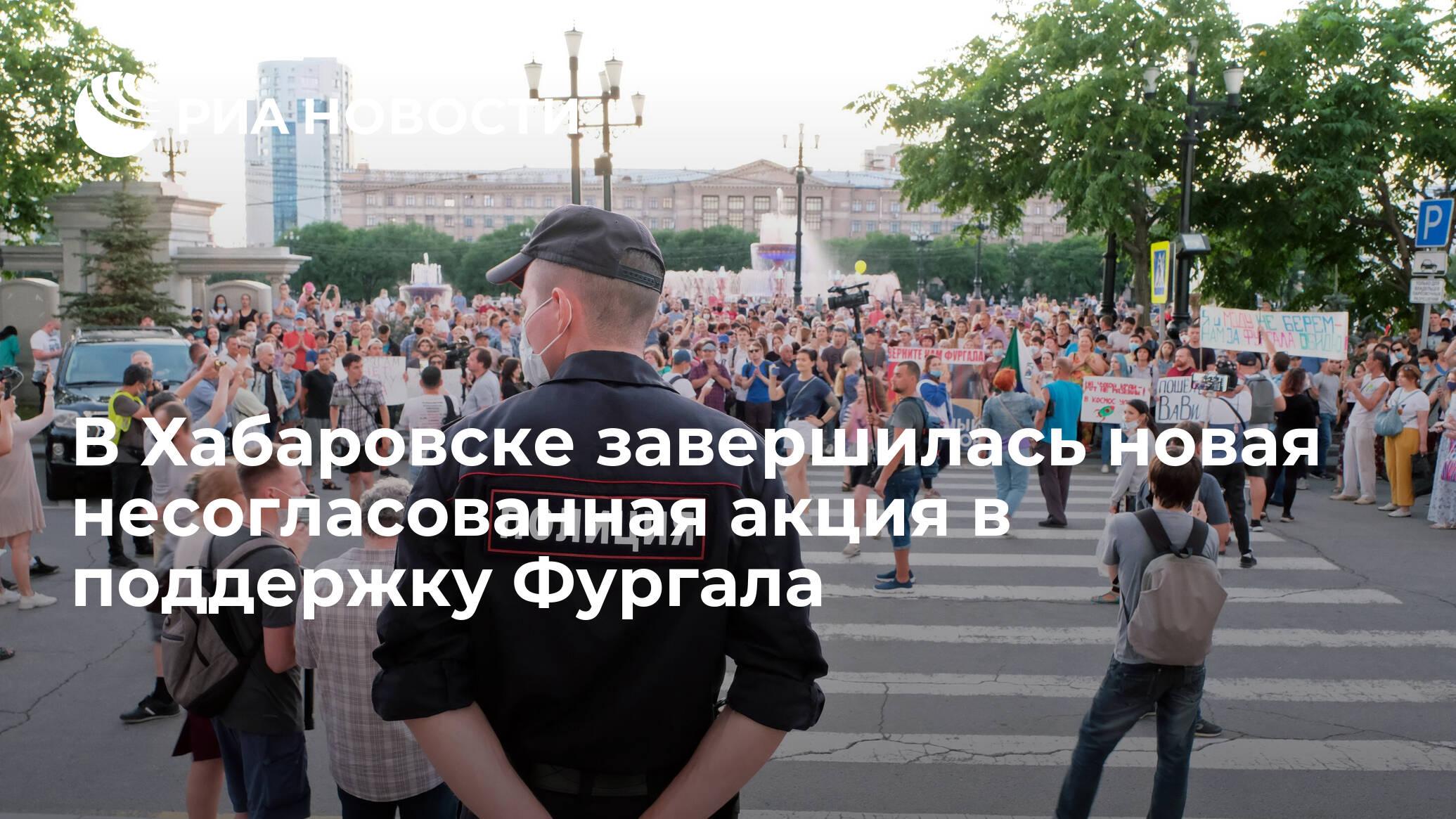 В Хабаровске завершилась новая несогласованная акция в поддержку Фургала