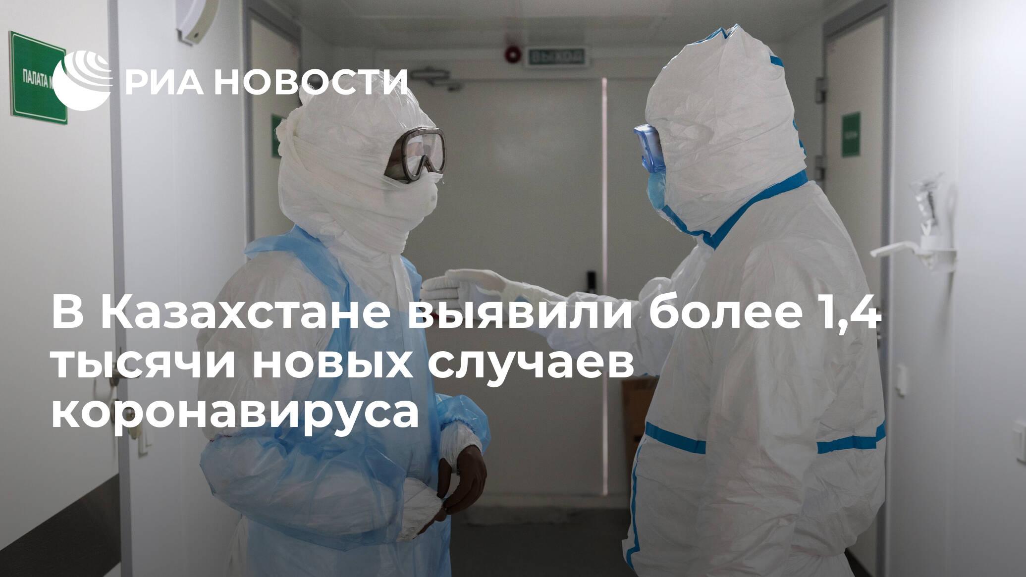 В Казахстане выявили более 1,4 тысячи новых случаев коронавируса