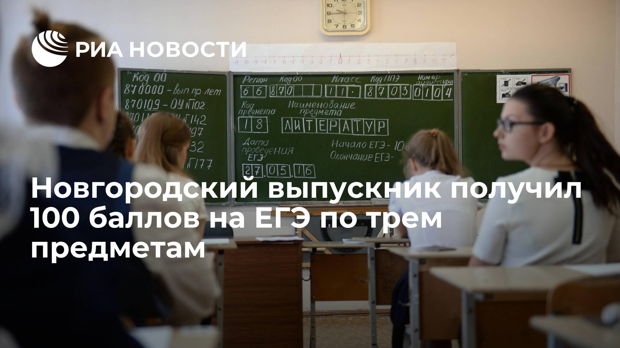 Новгородский выпускник получил 100 баллов на ЕГЭ по трем предметам