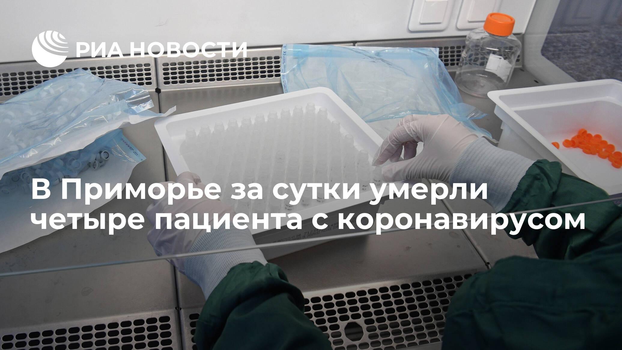 В Приморье впервые за сутки умерли четыре пациента с коронавирусом