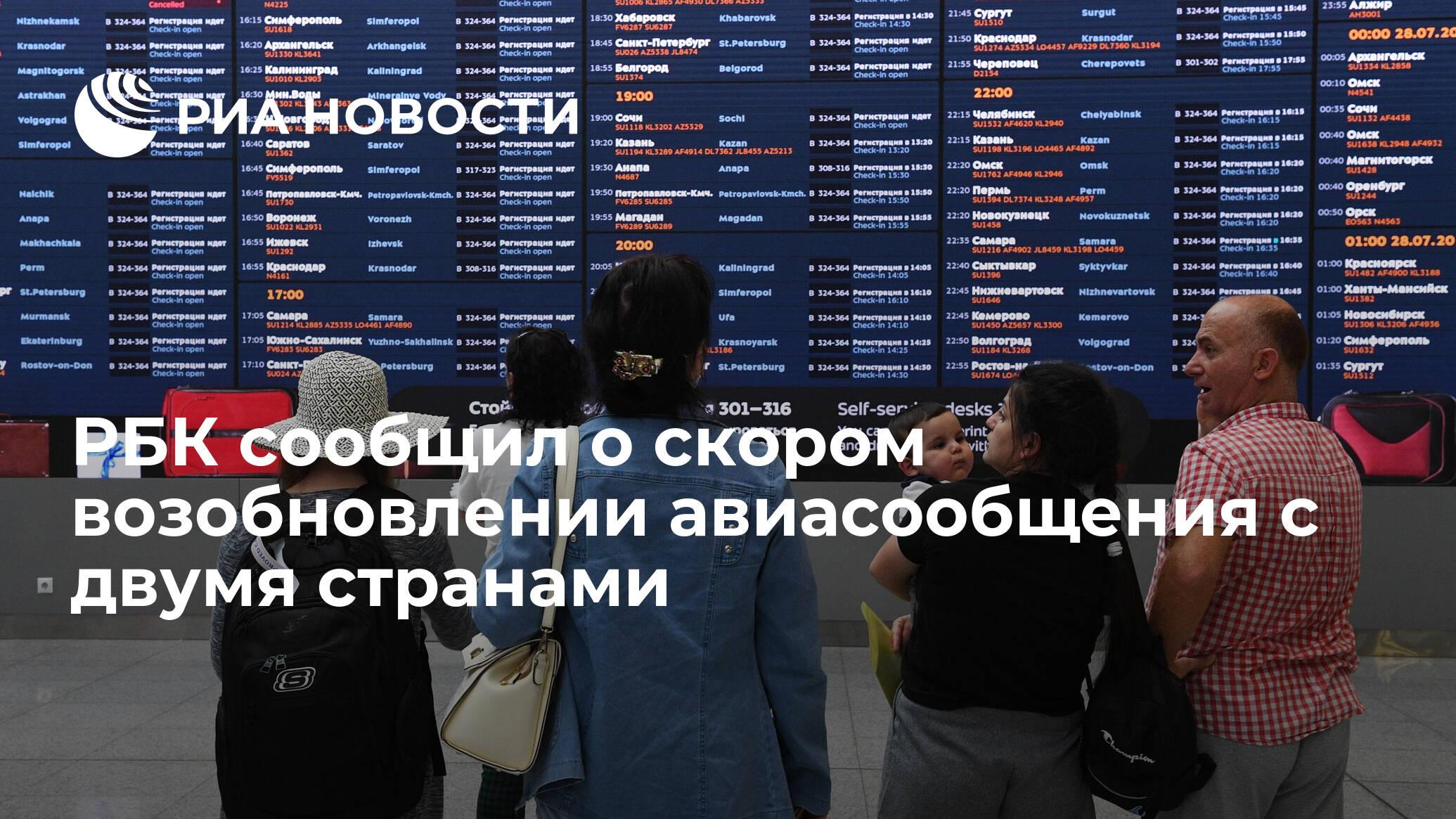 РБК сообщил о скором возобновлении авиасообщения с двумя странами