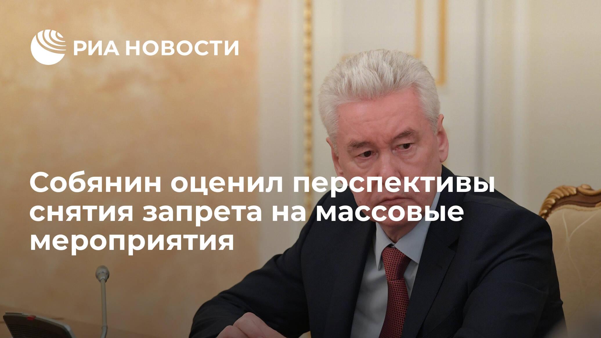 Собянин оценил перспективы снятия запрета на массовые мероприятия