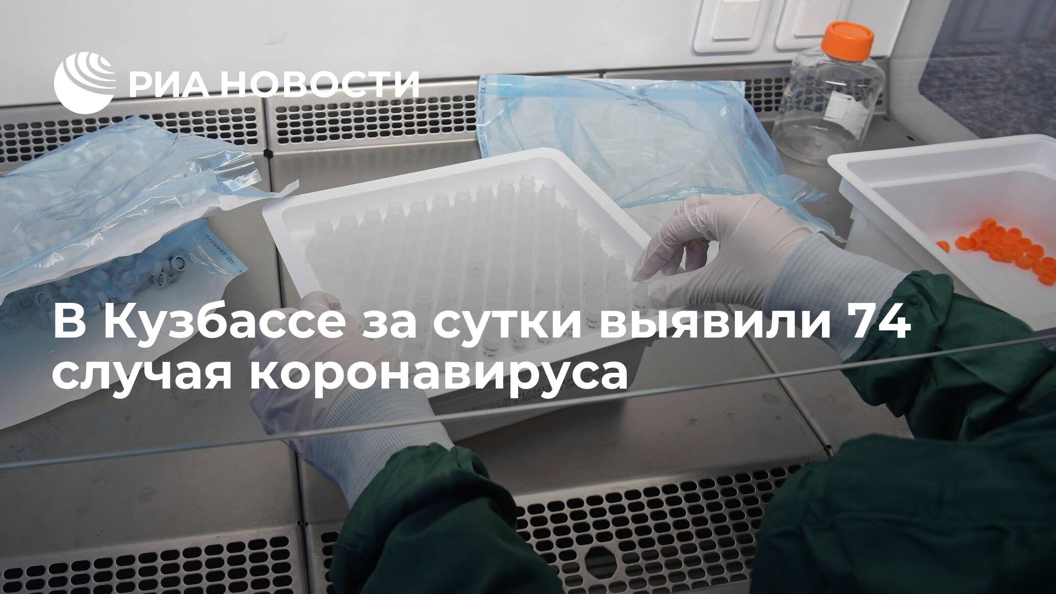 В Кузбассе за сутки выявили 74 случая коронавируса