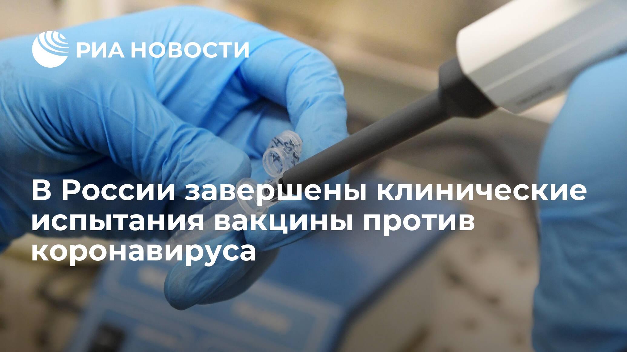 В России завершены клинические испытания вакцины против коронавируса