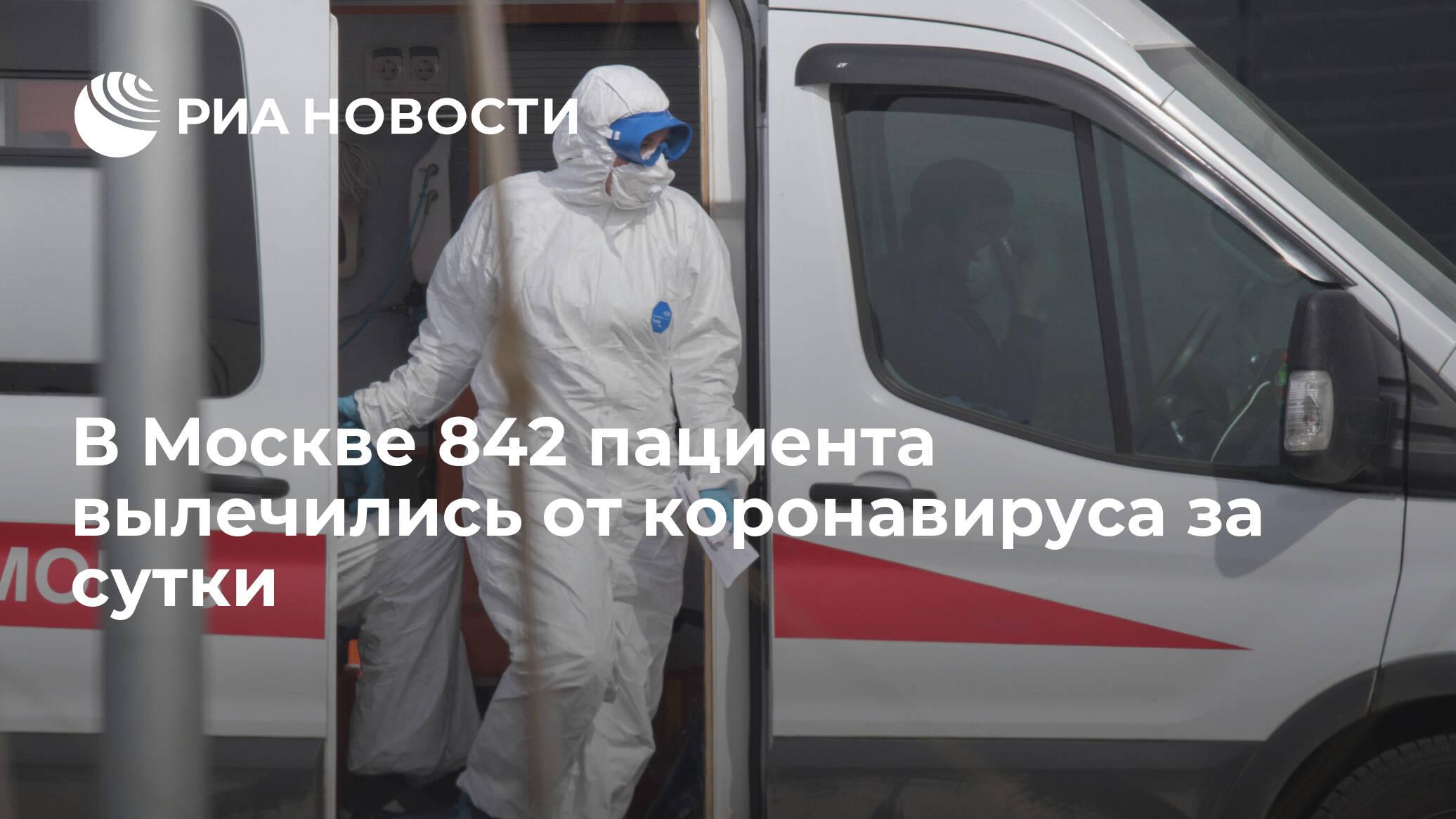 В Москве от коронавируса вылечились еще 842 человека
