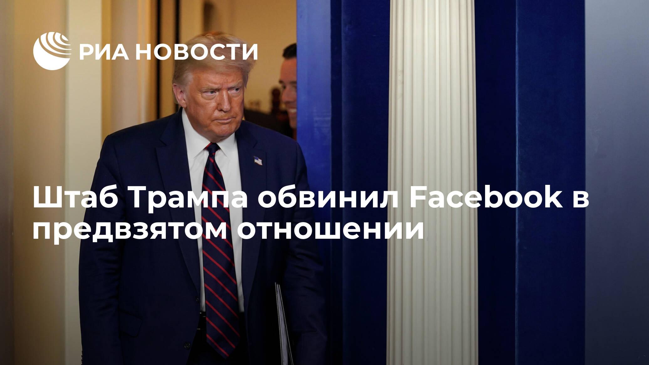 Штаб Трампа обвинил Facebook в предвзятом отношении