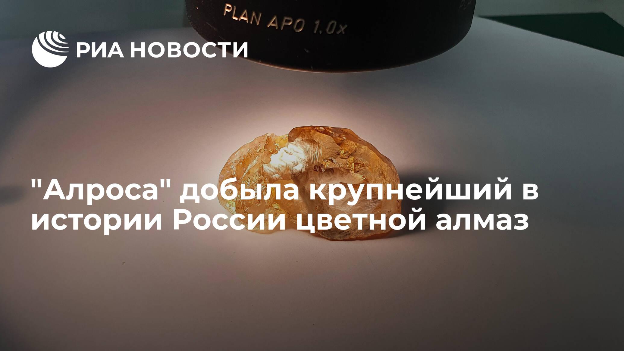 В России добыли самый крупный цветной алмаз в истории страны