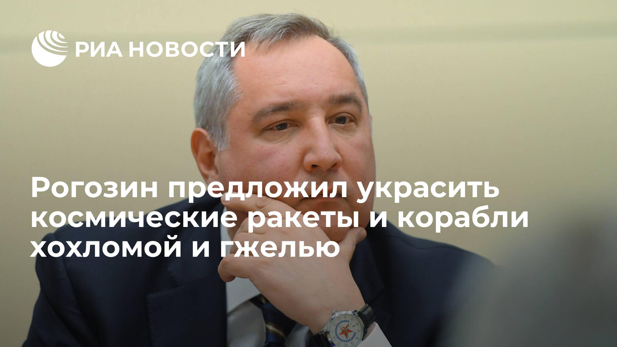 Рогозин предложил украсить космические ракеты и корабли хохломой и гжелью