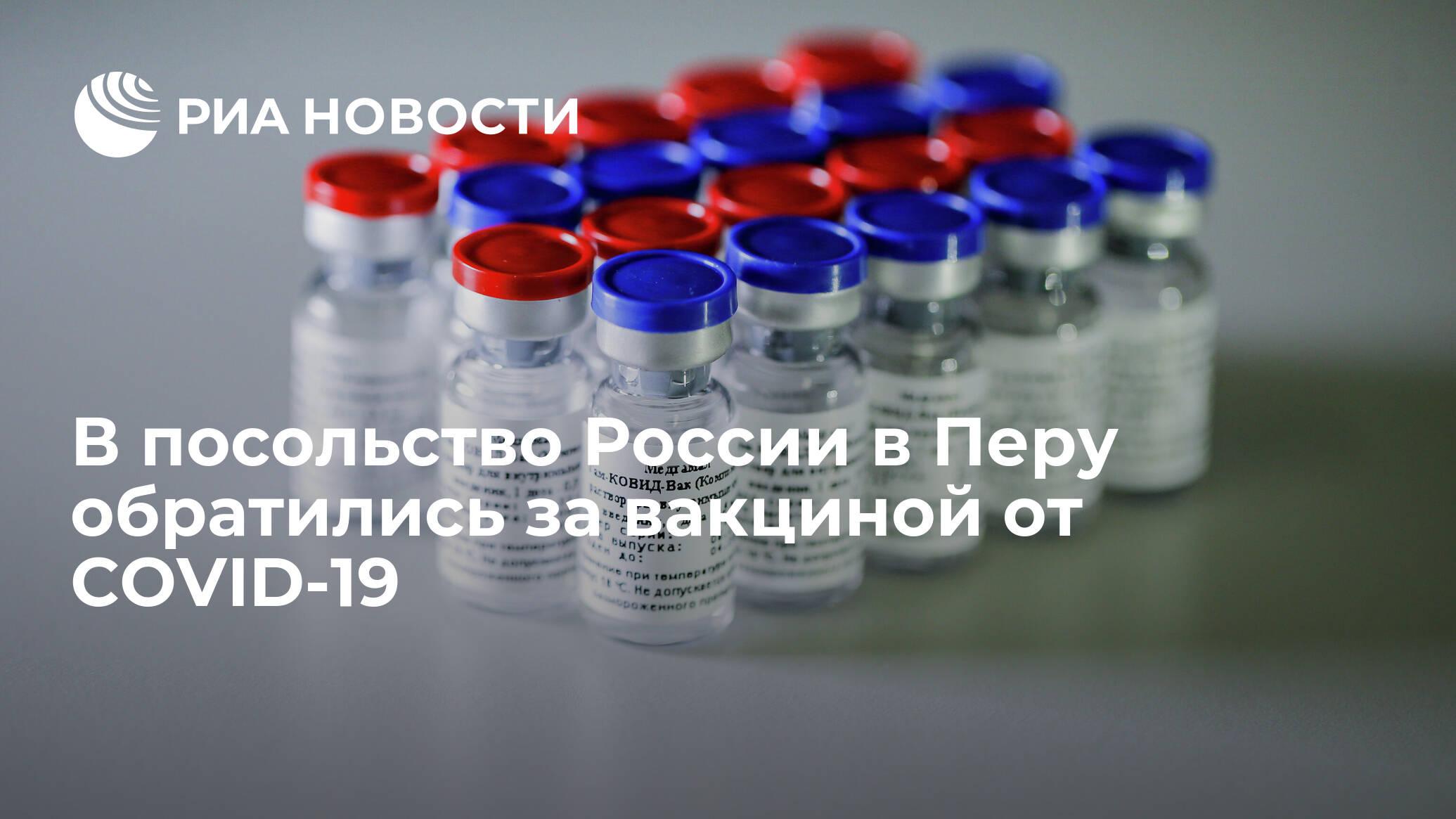 В посольство России в Перу обратились за вакциной от COVID-19