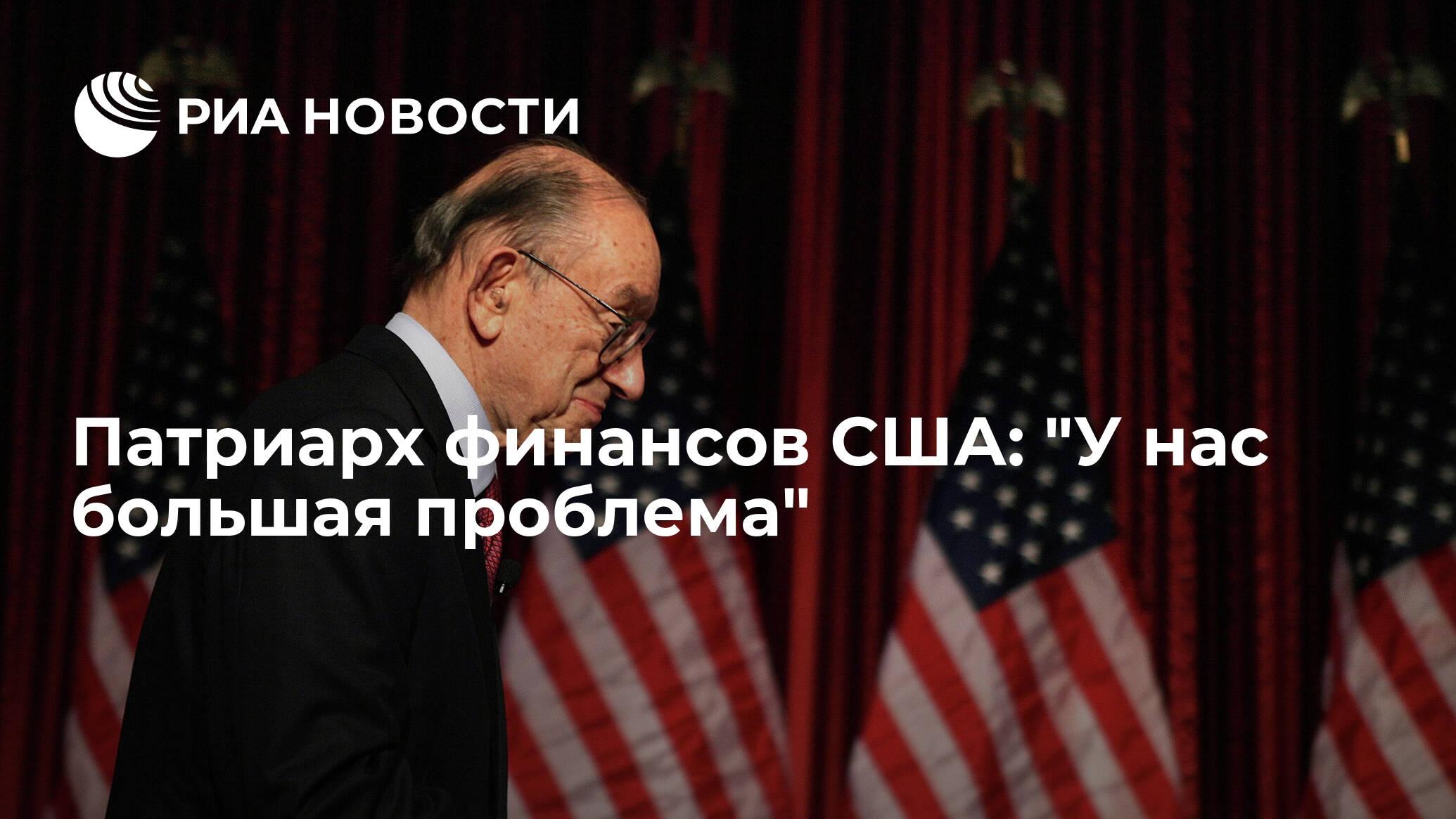 """Патриарх финансов США: """"У нас большая проблема"""" - РИА Новости, 16.09.2020"""
