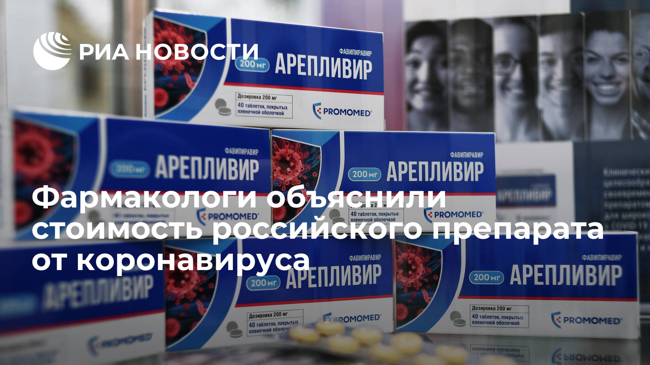 Фармакологи объяснили цену на российское лекарство от коронавируса
