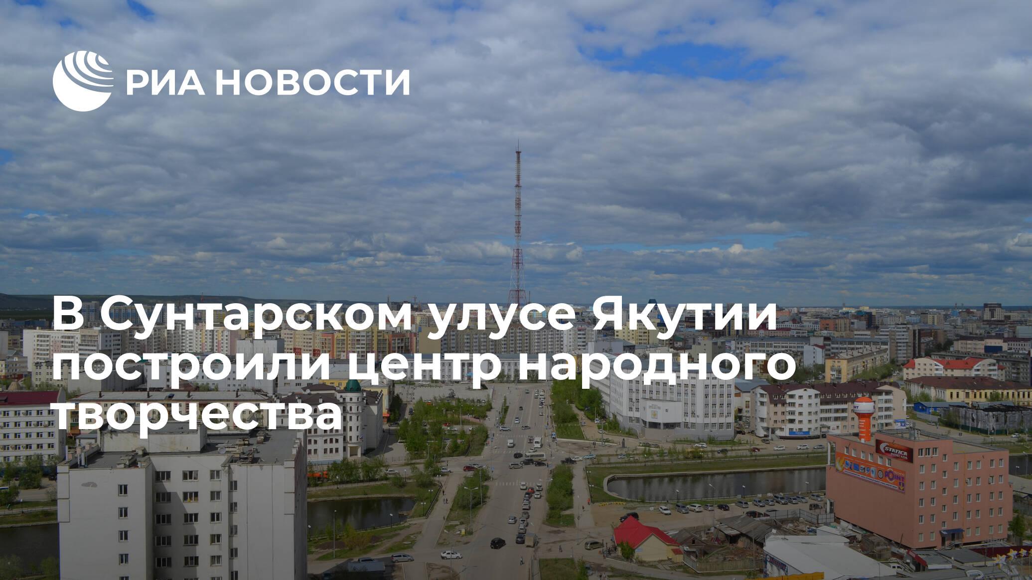 В Сунтарском улусе Якутии построили центр народного ...