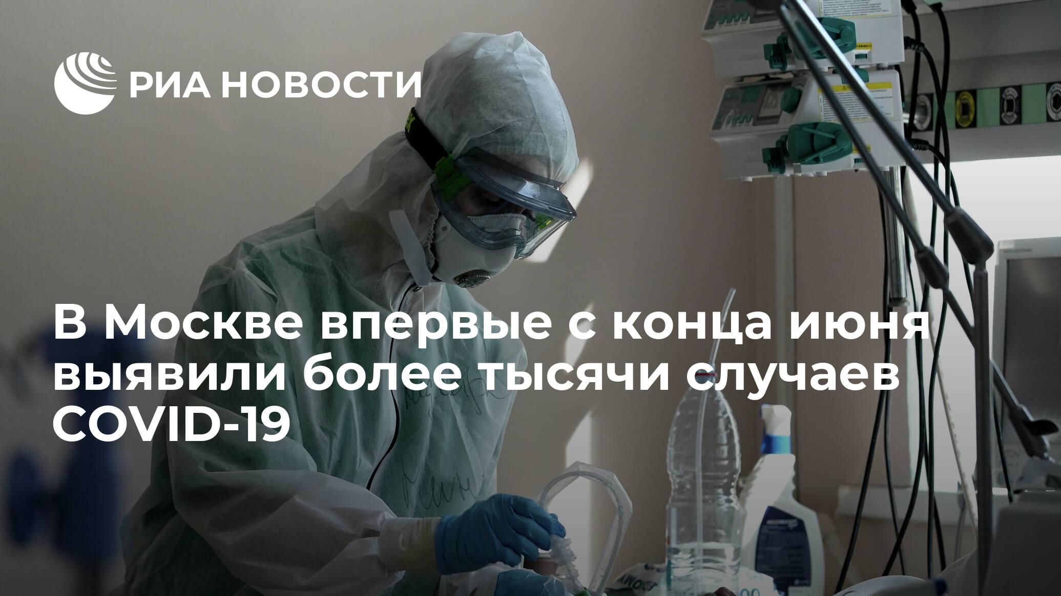 В Москве впервые с конца июня выявили более тысячи случаев COVID-19