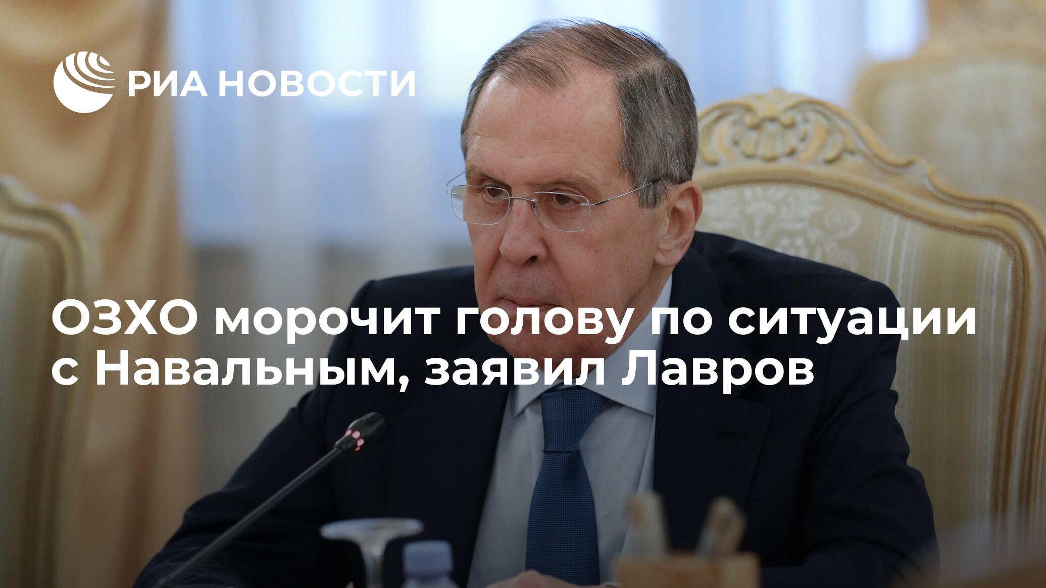 ОЗХО морочит голову по ситуации с Навальным, заявил Лавров