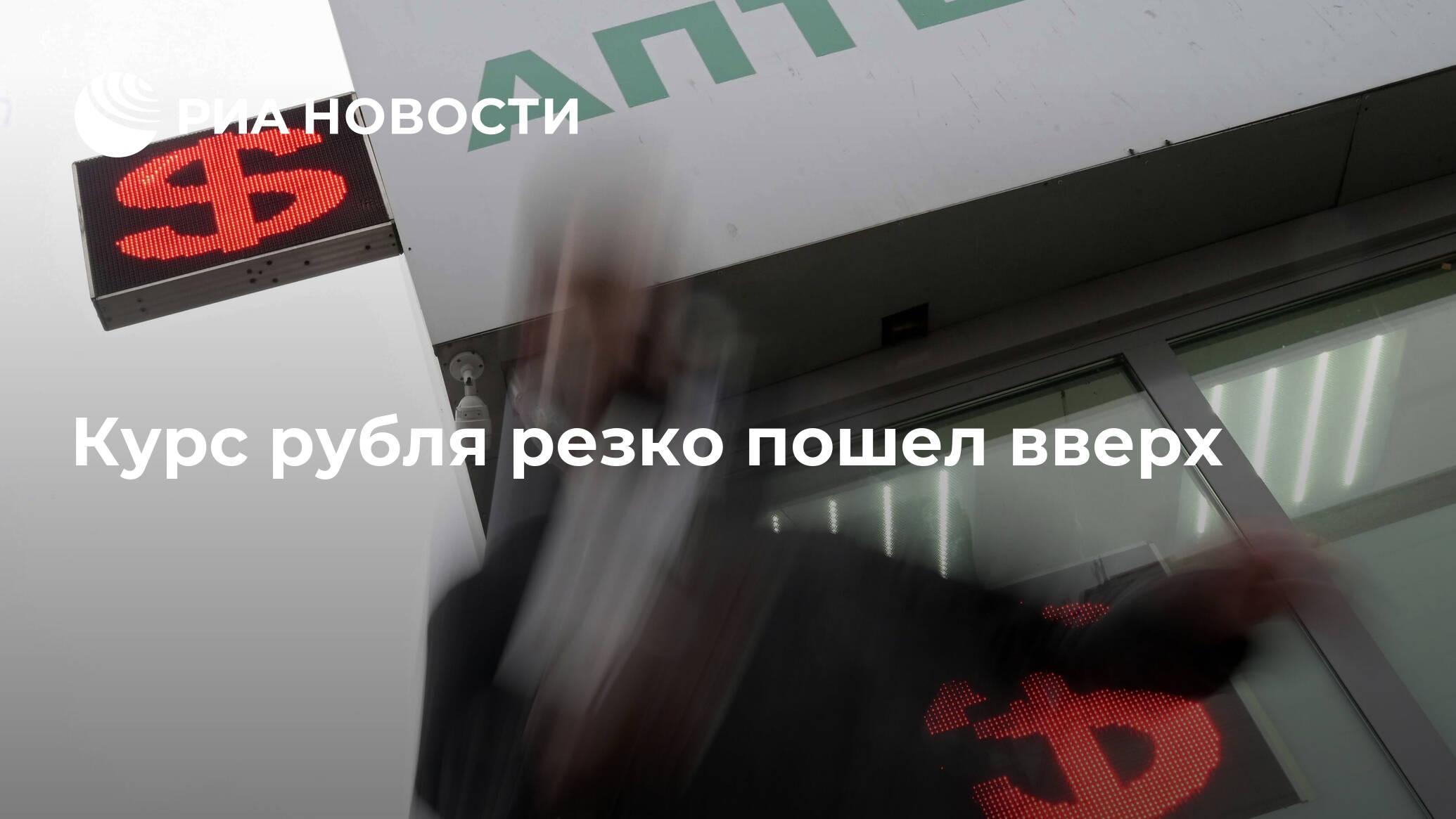 Курс рубля резко пошел вверх - РИА НОВОСТИ