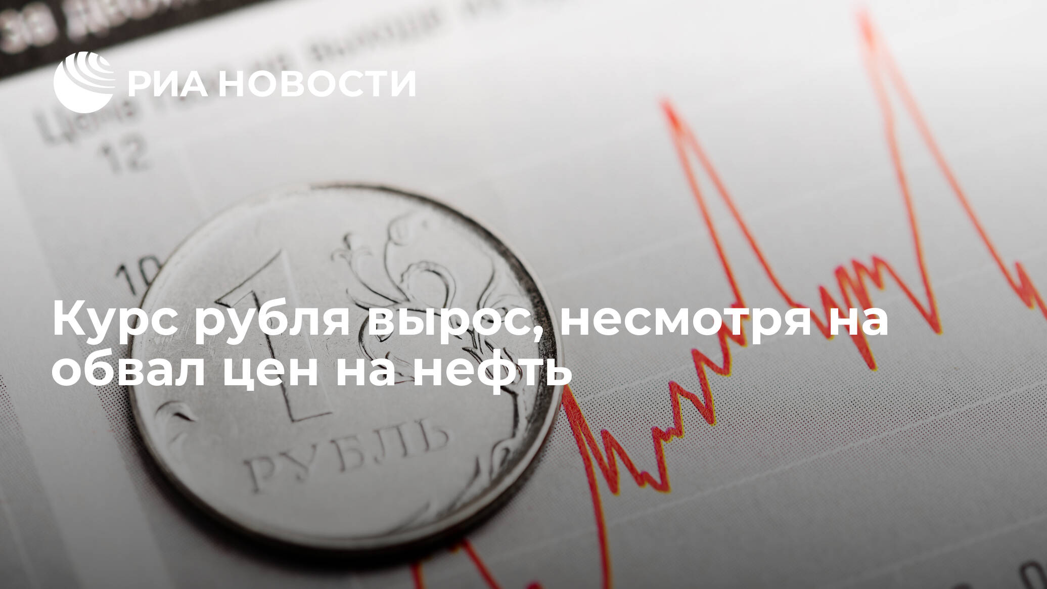 Курс рубля вырос, несмотря на обвал цен на...