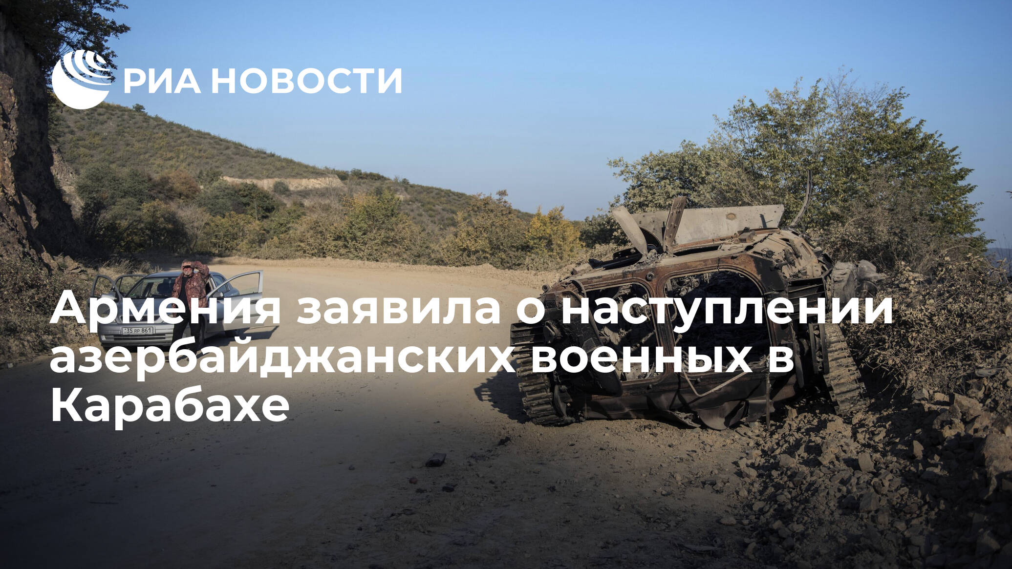 Армения заявила о наступлении азербайджанских военных в Карабахе