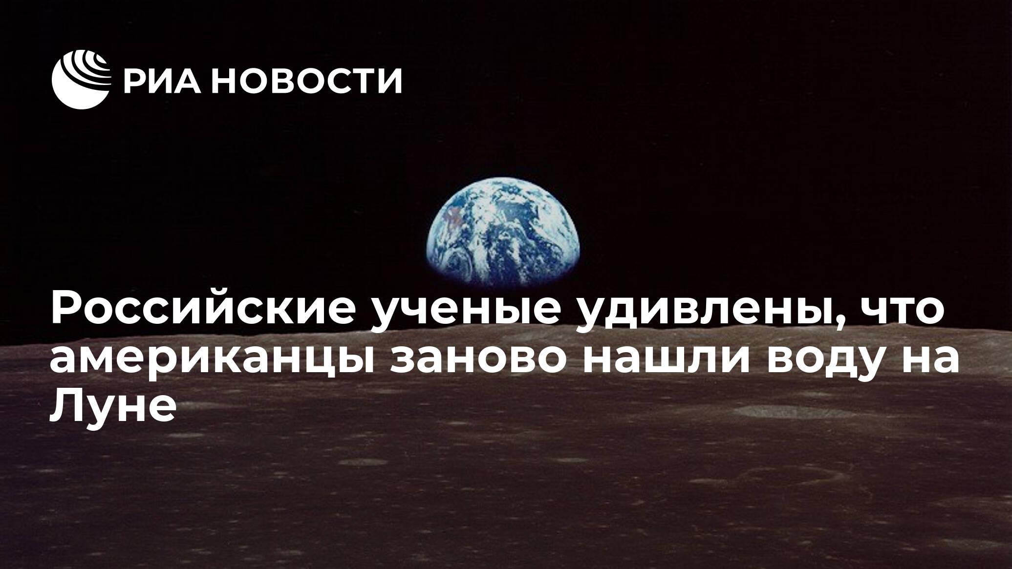 Российские ученые удивлены, что американцы заново нашли воду на Луне