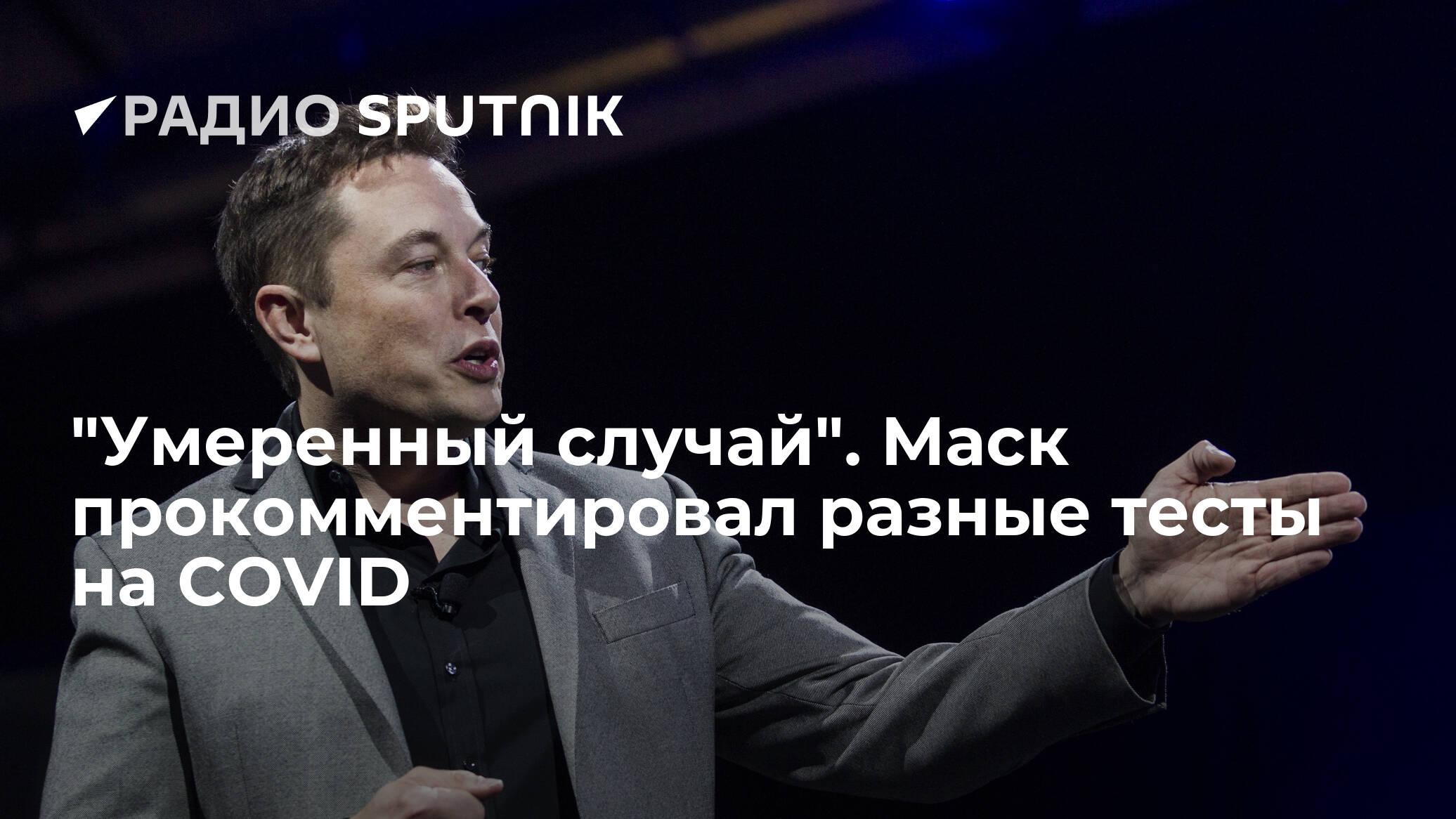 """""""Умеренный случай"""". Маск прокомментировал разные тесты на COVID"""