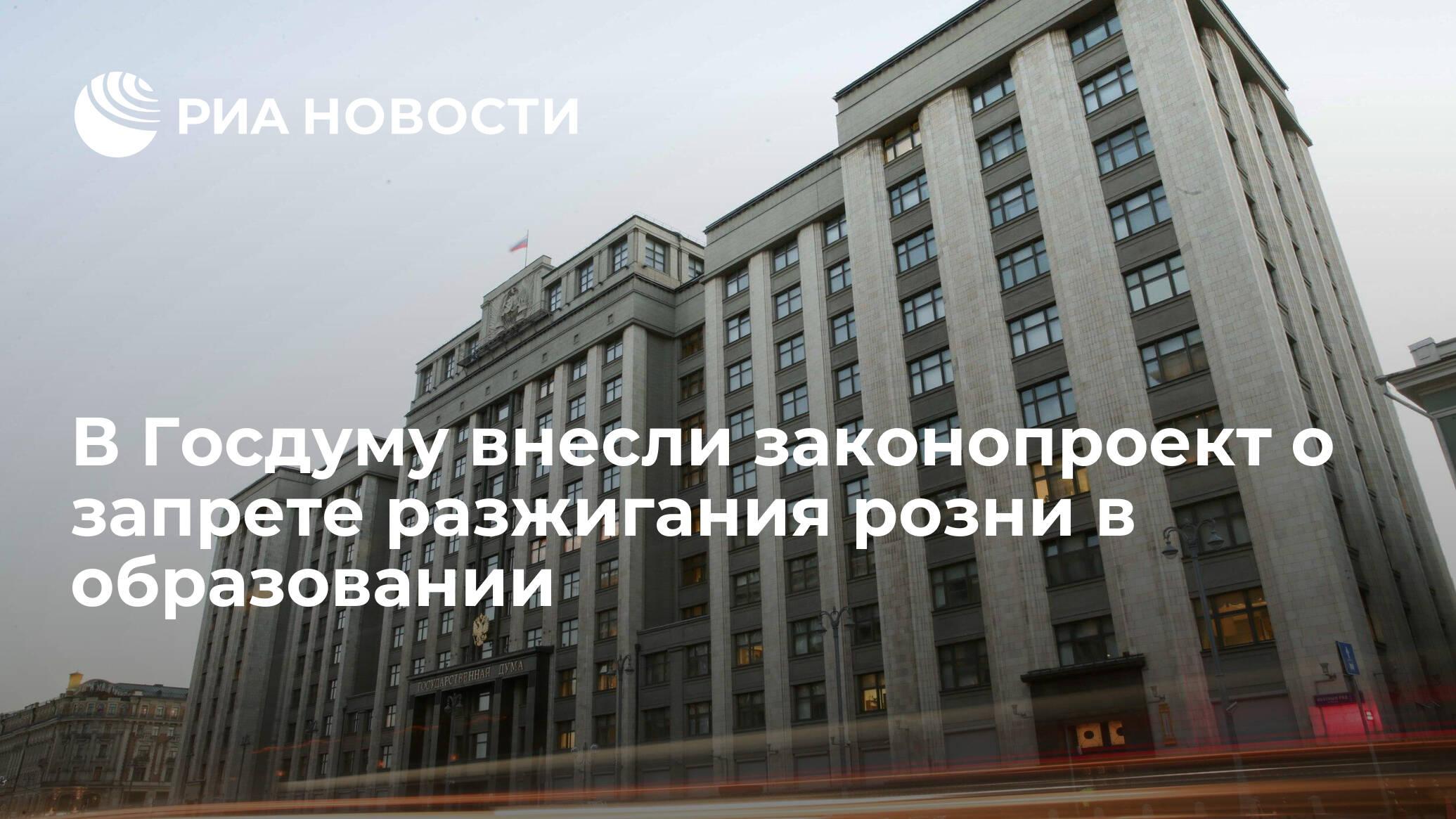 В Госдуму внесли законопроект о запрете разжигания розни в образовании
