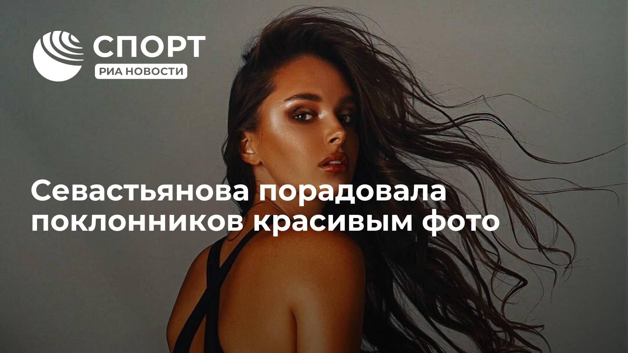 Севастьянова сразила поклонников откровенным фото в мокром купальнике